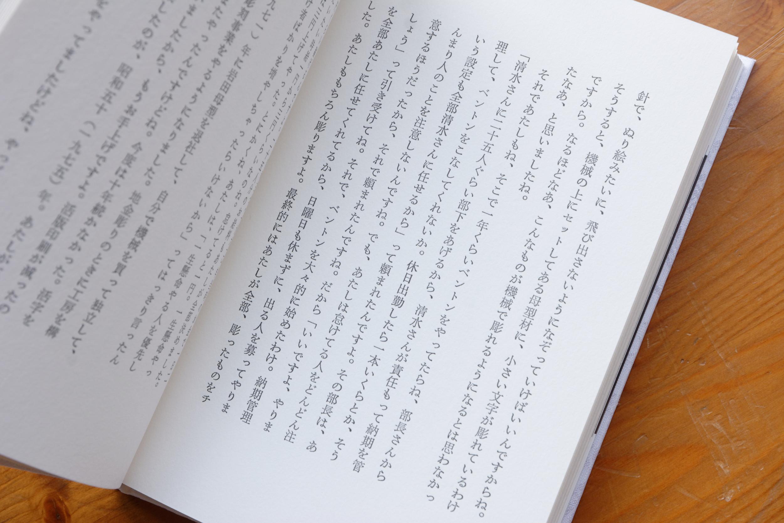 《活字地金彫刻師・清水金之助》一書中的活字印刷字體「岩田細明朝」。© 劉代揚