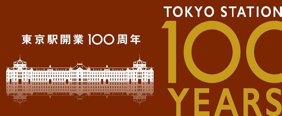 「東京車站」100週年網頁海報。© Tokyo Station City