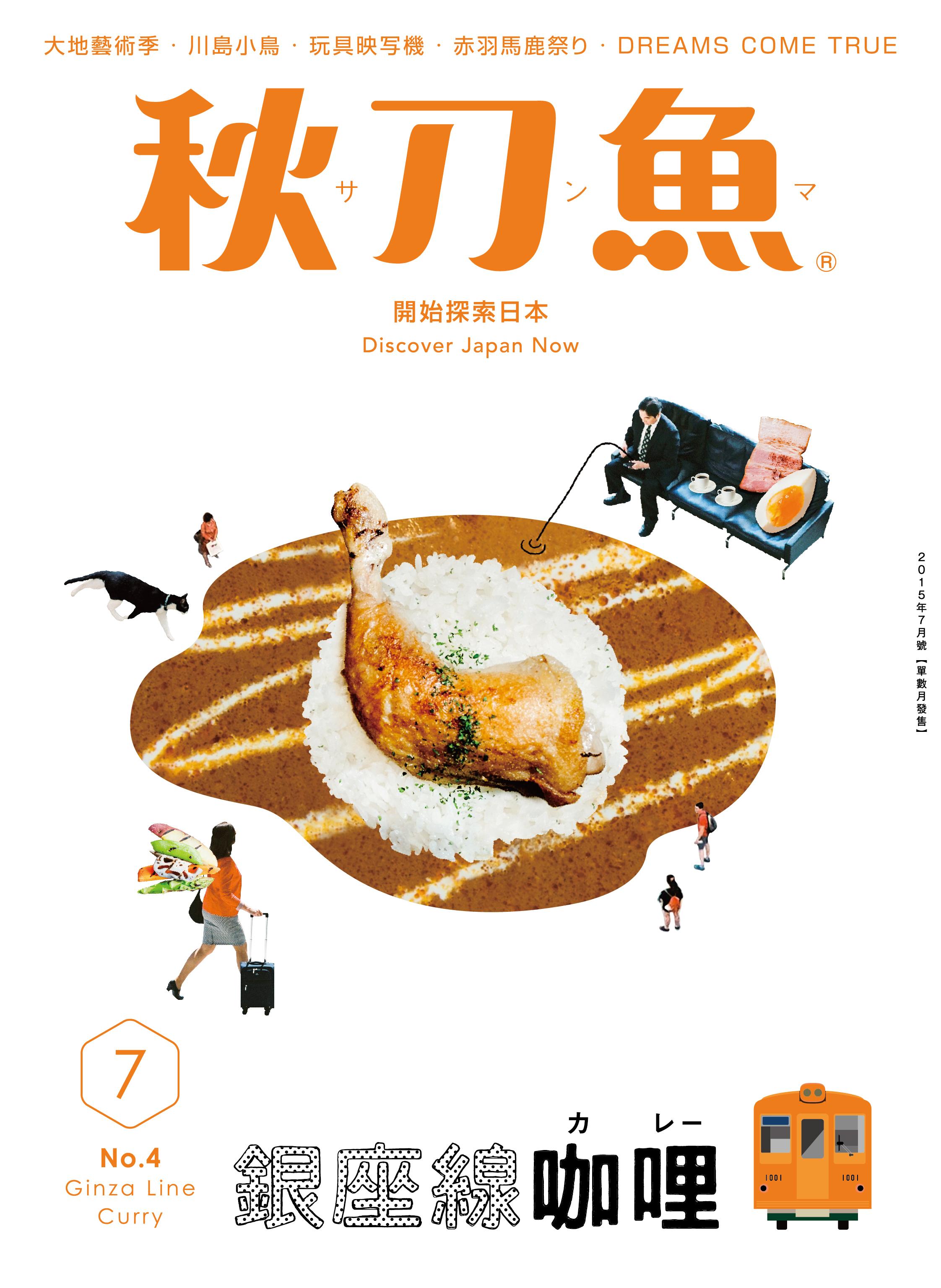 秋刀魚 第4期  〈銀座線咖哩〉   在庫  ﹥20