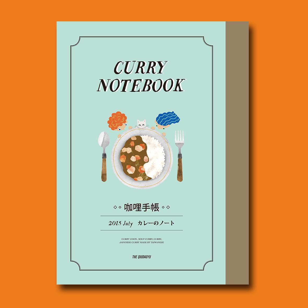 第4期《秋刀魚》特別企劃「咖哩手帳」,手帳封面公開!