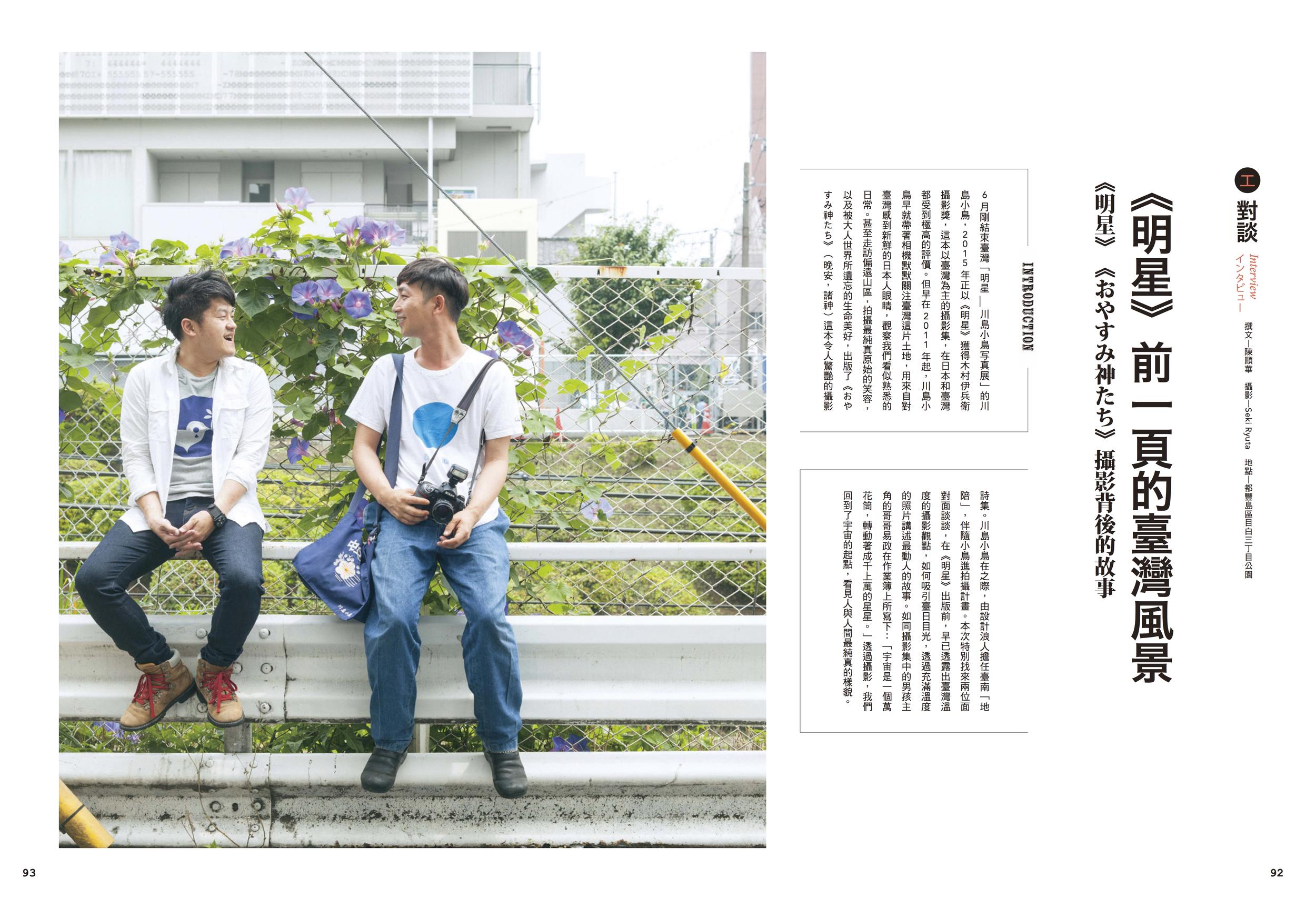 對談:《明星》前一頁的臺灣風景