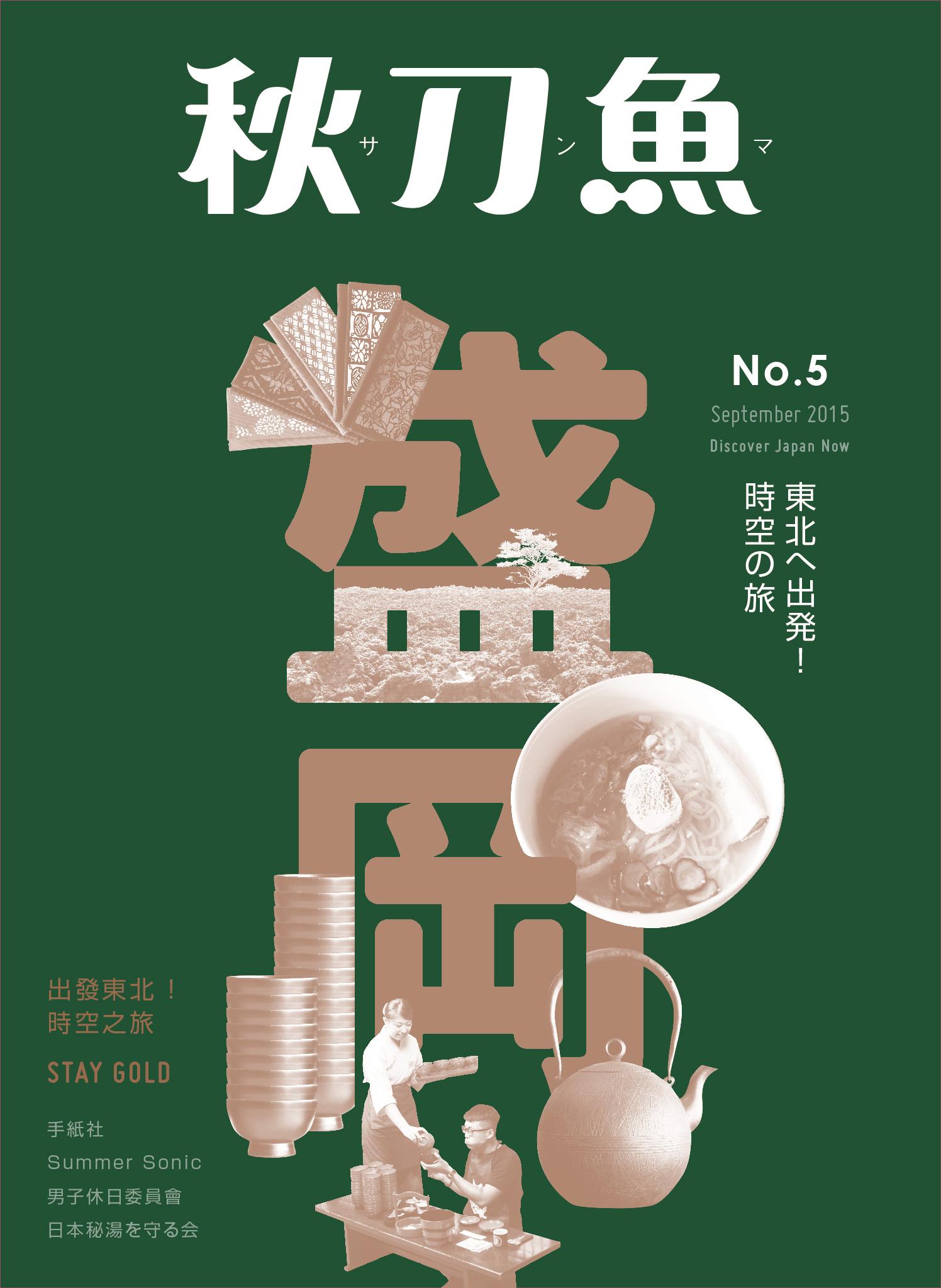 秋刀魚 第5期  〈出發東北!時空之旅〉  在庫  ﹥20