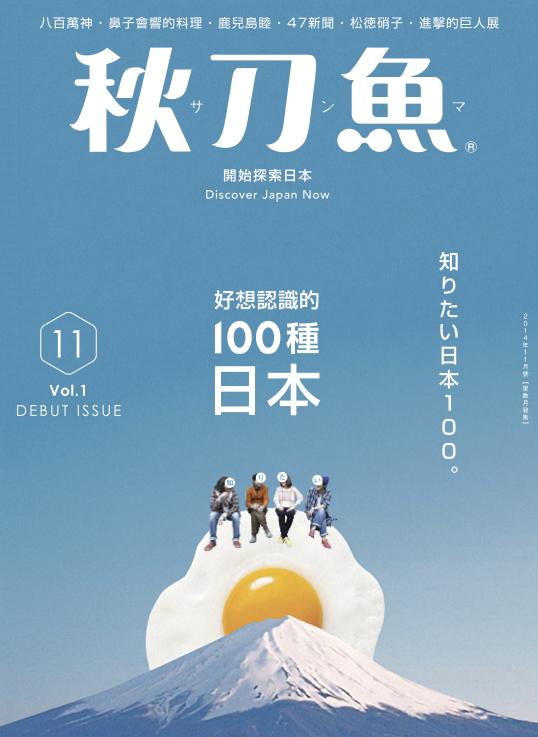 2014年11月號第1期  〈好想認識的100種日本〉