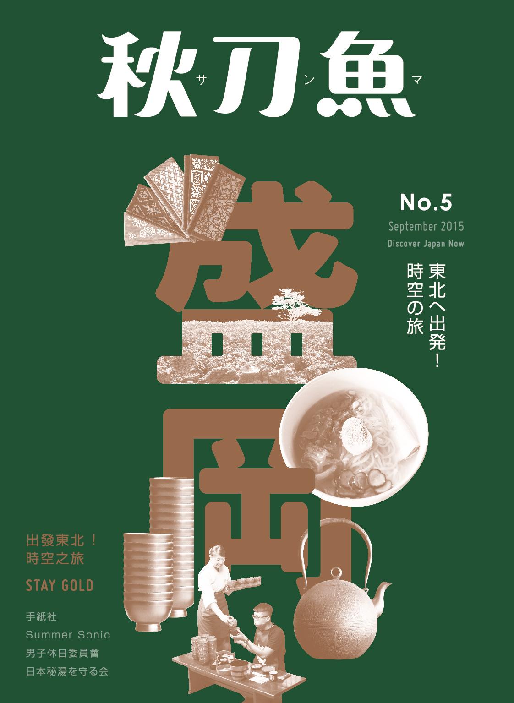 2015年9月號第5期  〈出發東北!時空之旅〉