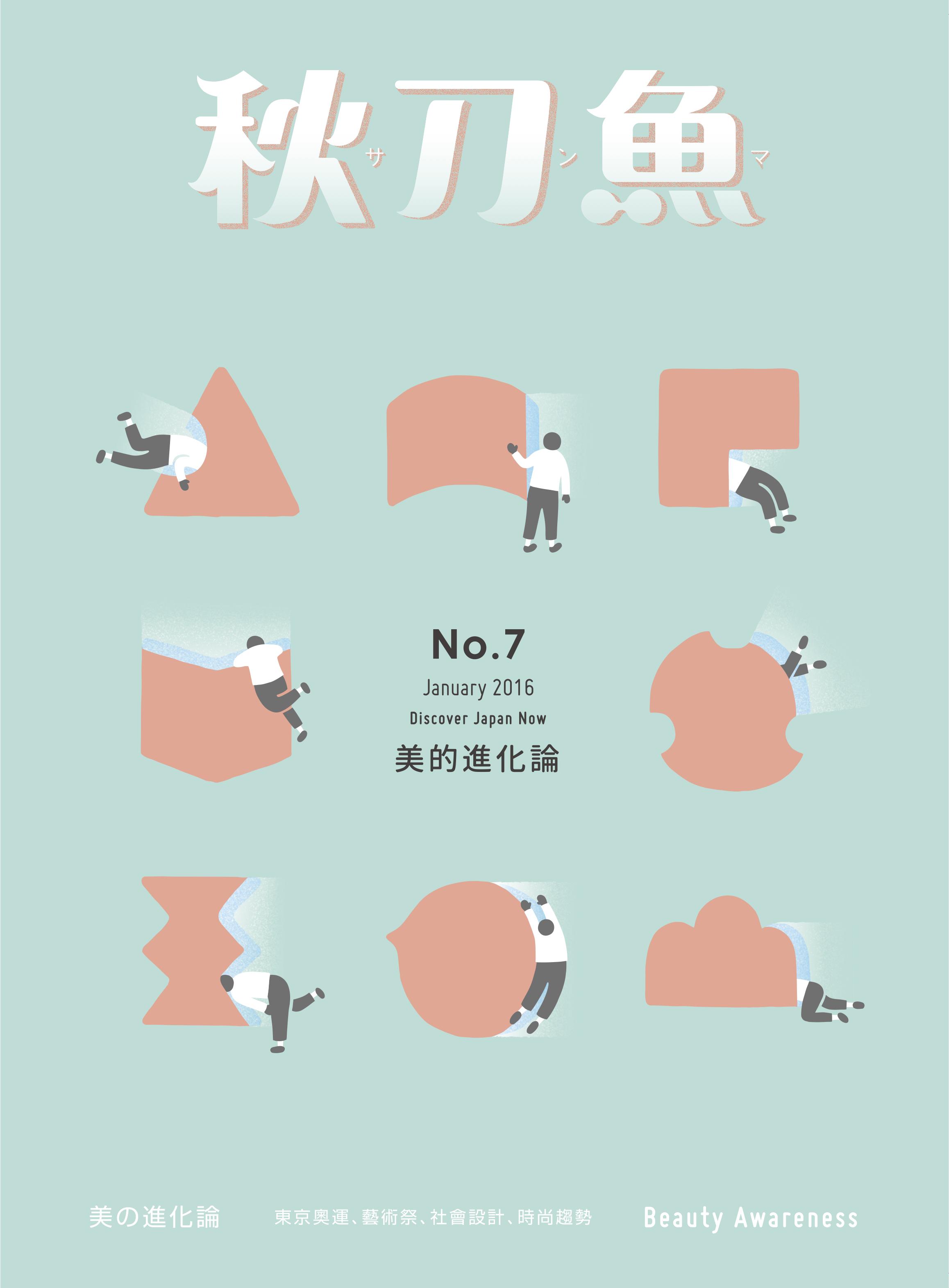 秋刀魚 第7期  〈美的進化論〉   在庫  ﹥20