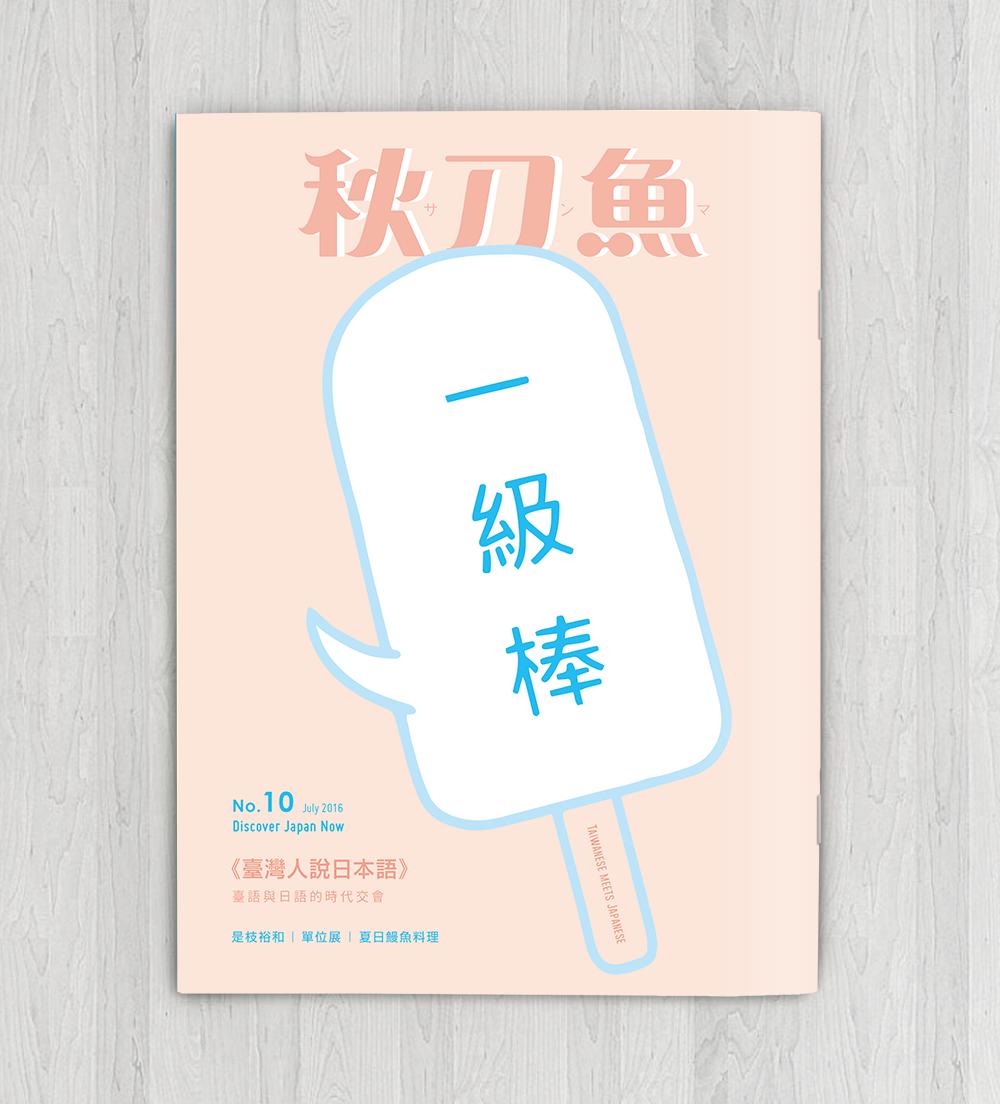 秋刀魚第10期封面