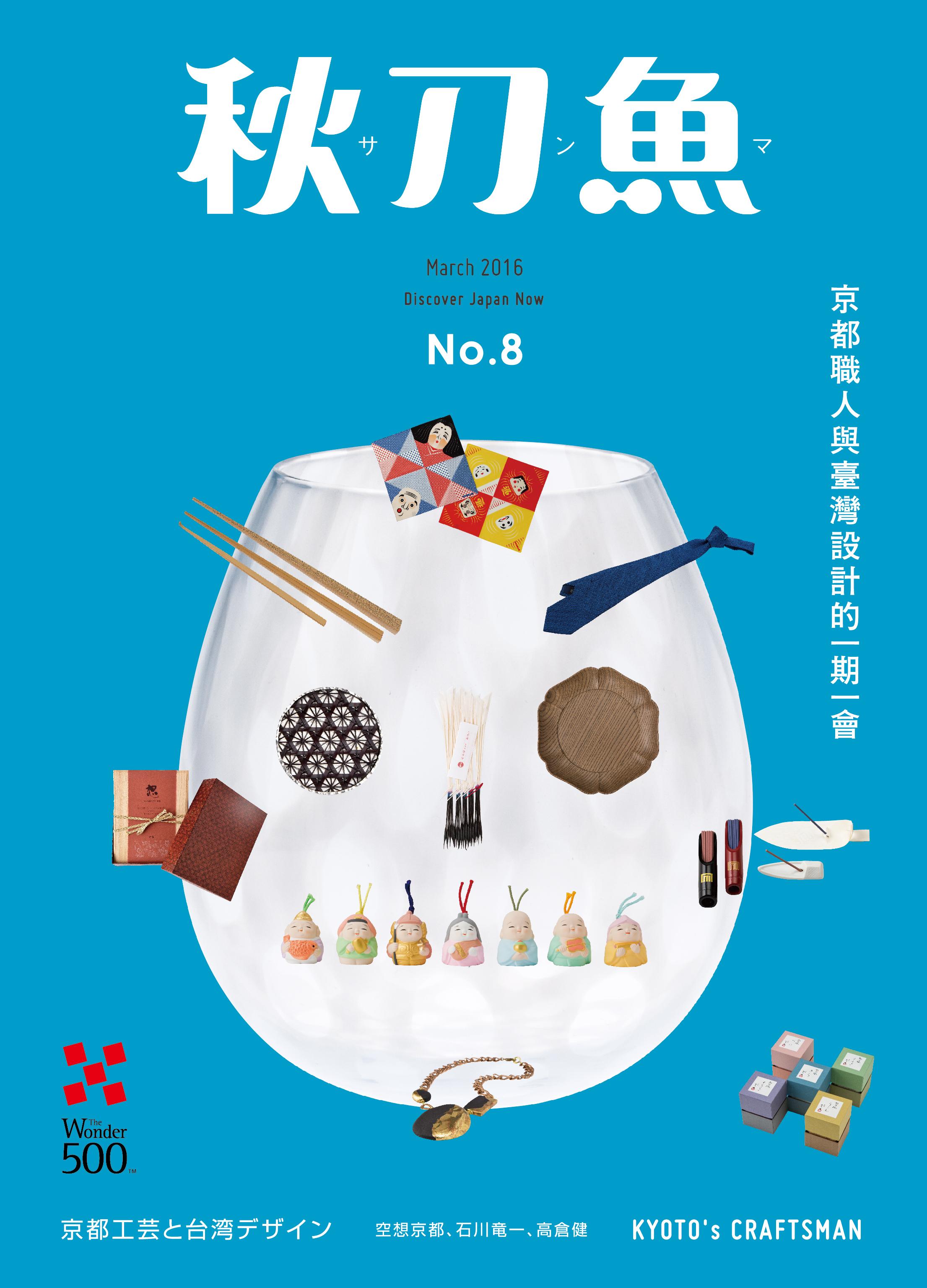 秋刀魚 第8期  〈京都職人與臺灣設計的一期一會〉  在庫  ﹥20