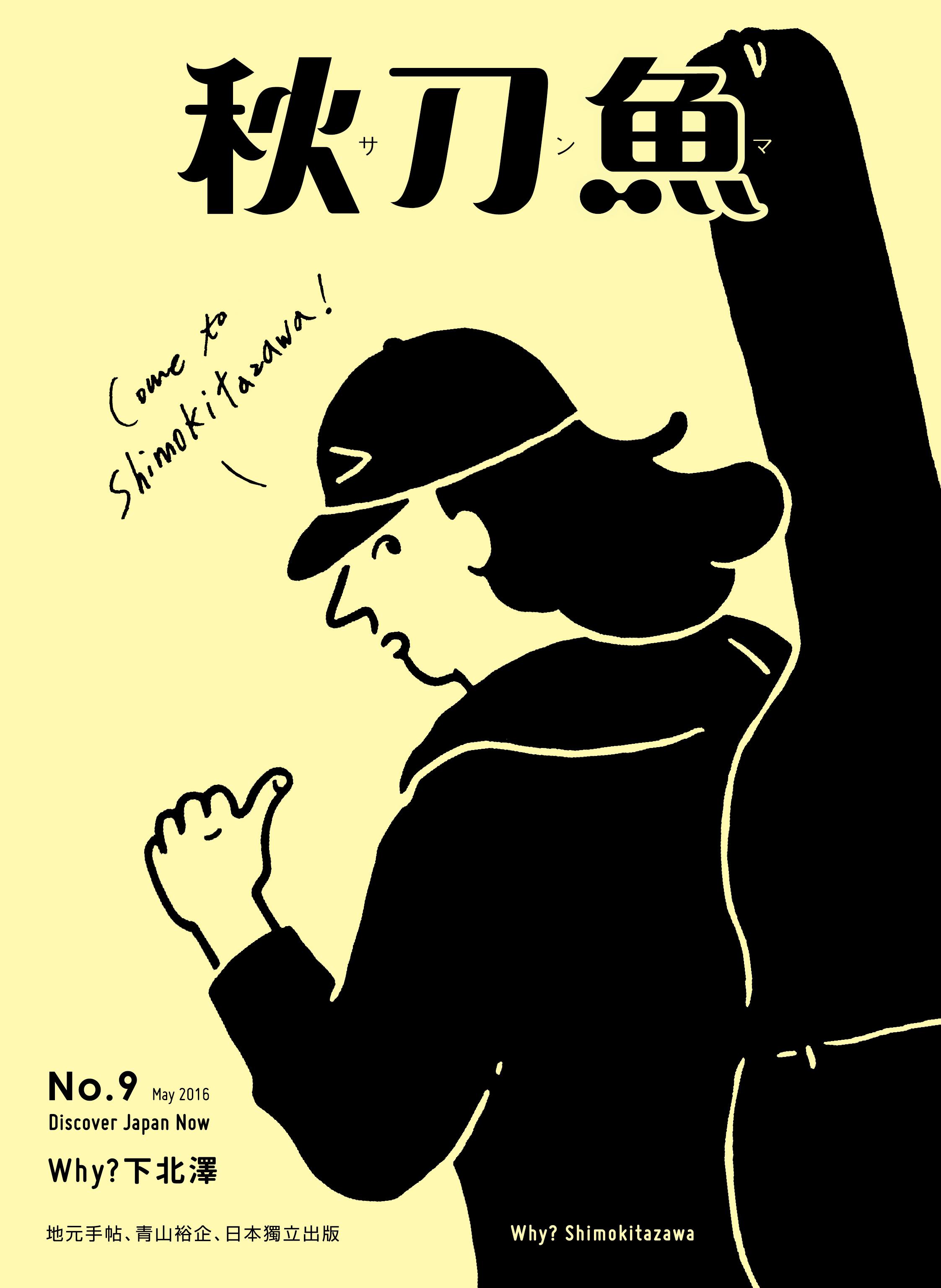 秋刀魚 第9期  〈WHY?下北澤〉  在庫  ﹥20
