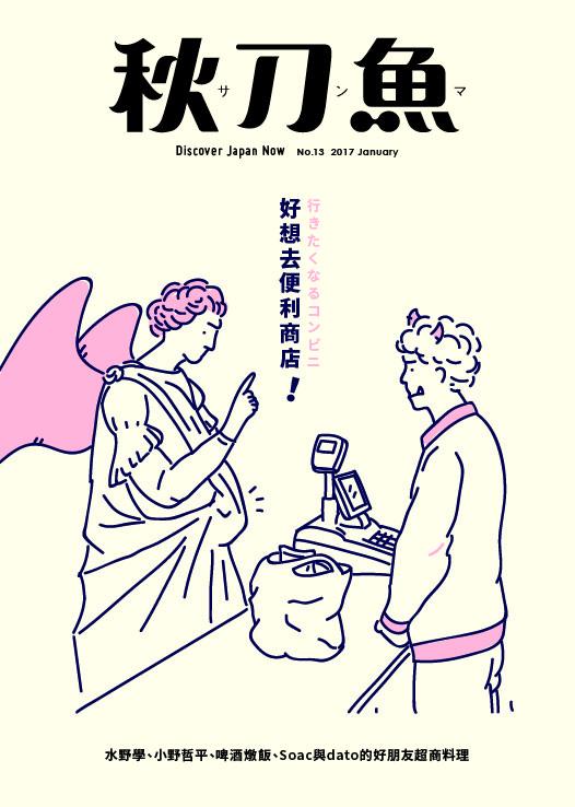秋刀魚 第13期  〈好想去便利商店〉  在庫  ﹥20