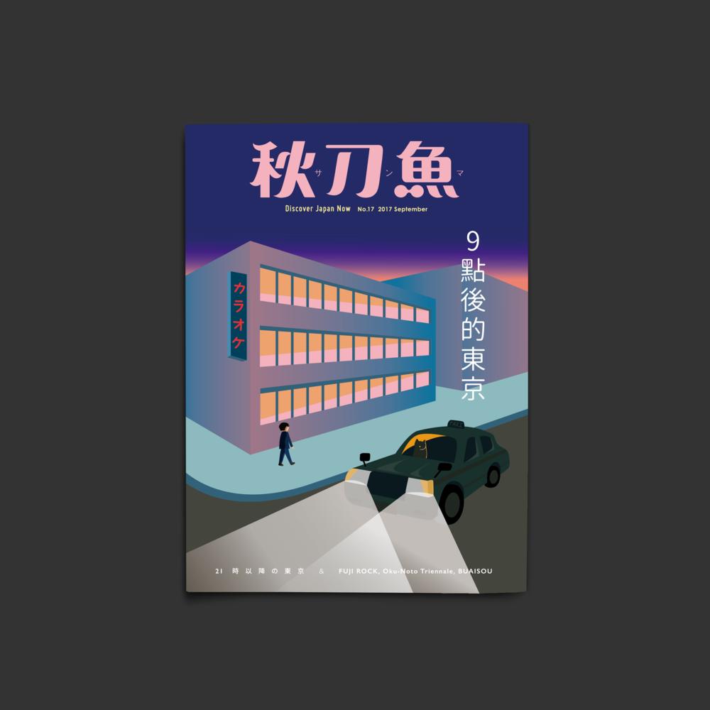 秋刀魚17放網頁.png