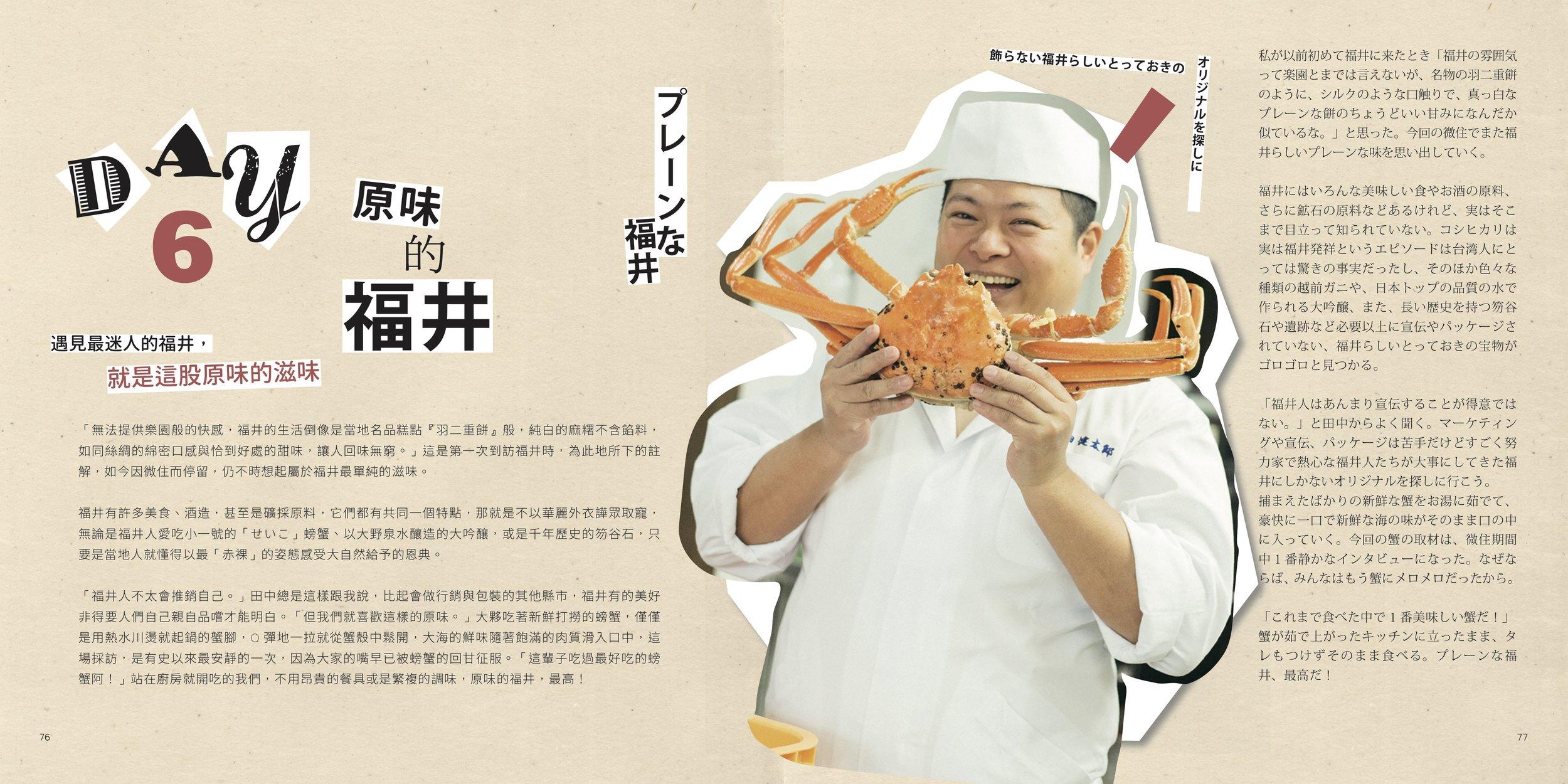 青花魚08.jpg