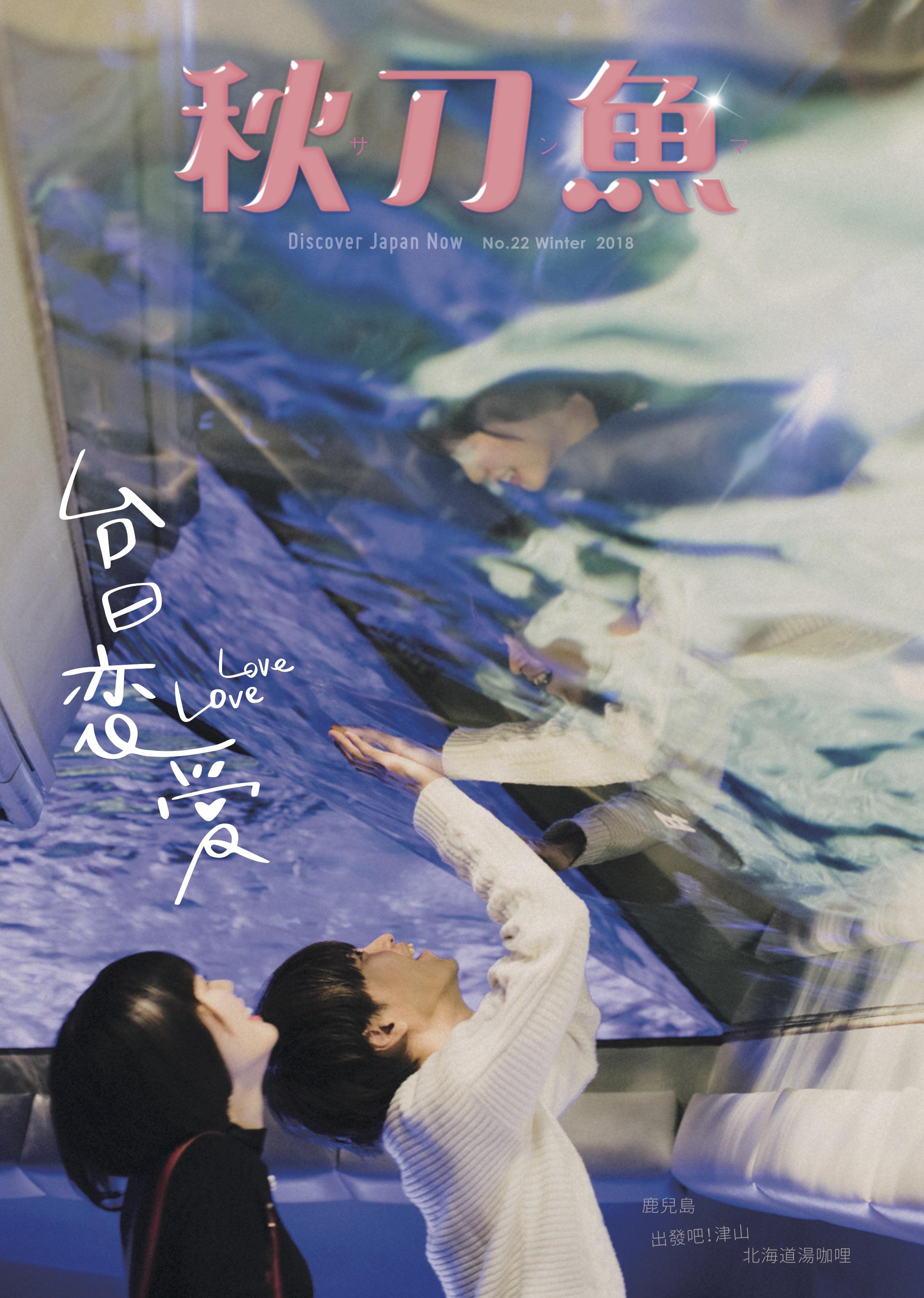 2018年12月號第22期  〈台日恋愛 LoveLove〉