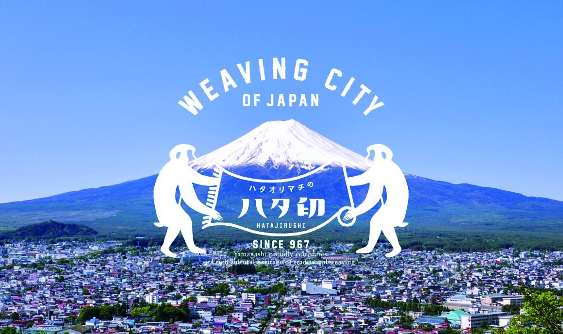 在富士吉田的HATAORI MACHI FESTIVAL 機織り町嘉年華的主視覺與ハタ印的品牌形象中都可以看到猴子的圖案,正是因為猴子是富士山的守護動物的關係,所以四處都可以見到可愛的猴子圖騰作為形象使用。(擷取自官網)