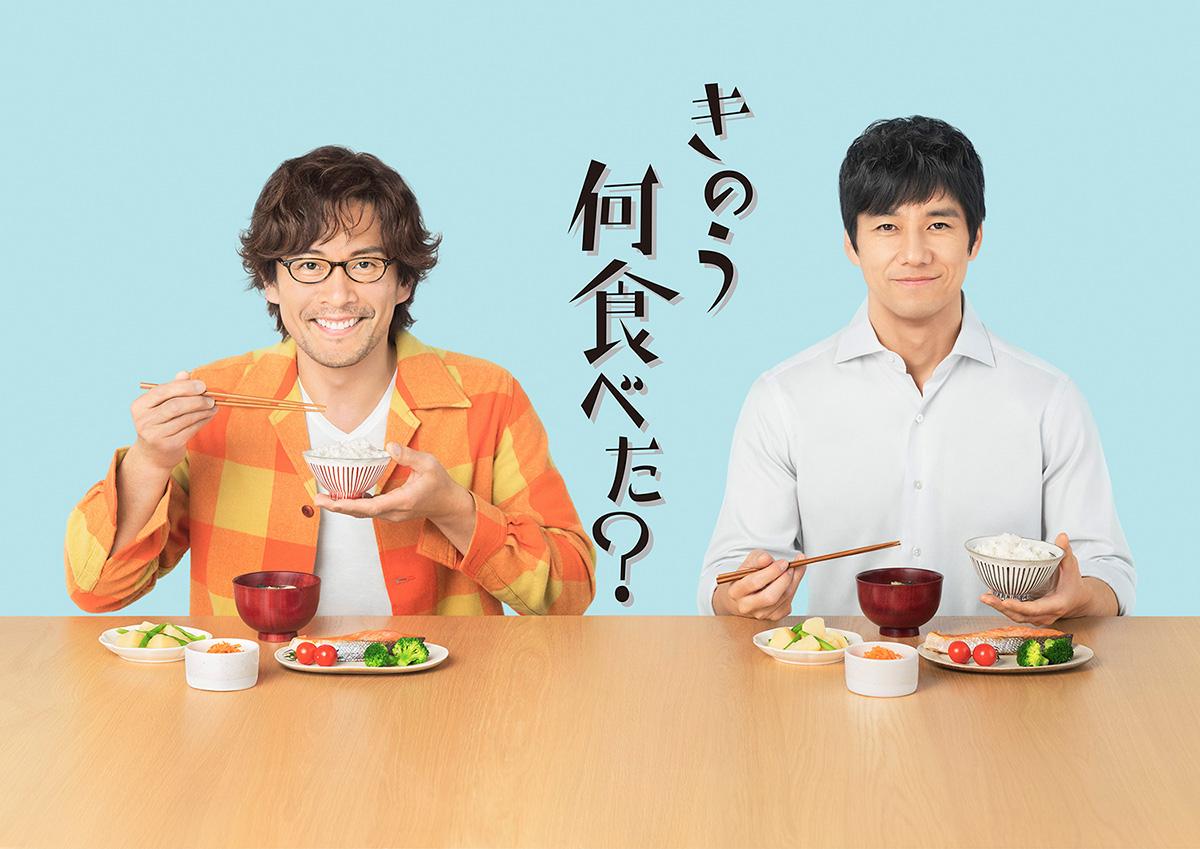 日劇版《昨日的美食》兩位主角分別由內田聖陽及西島秀俊擔任,被網友喻稱神還原,預計將在4月份上映。©「きのう何食べた?」製作委員会