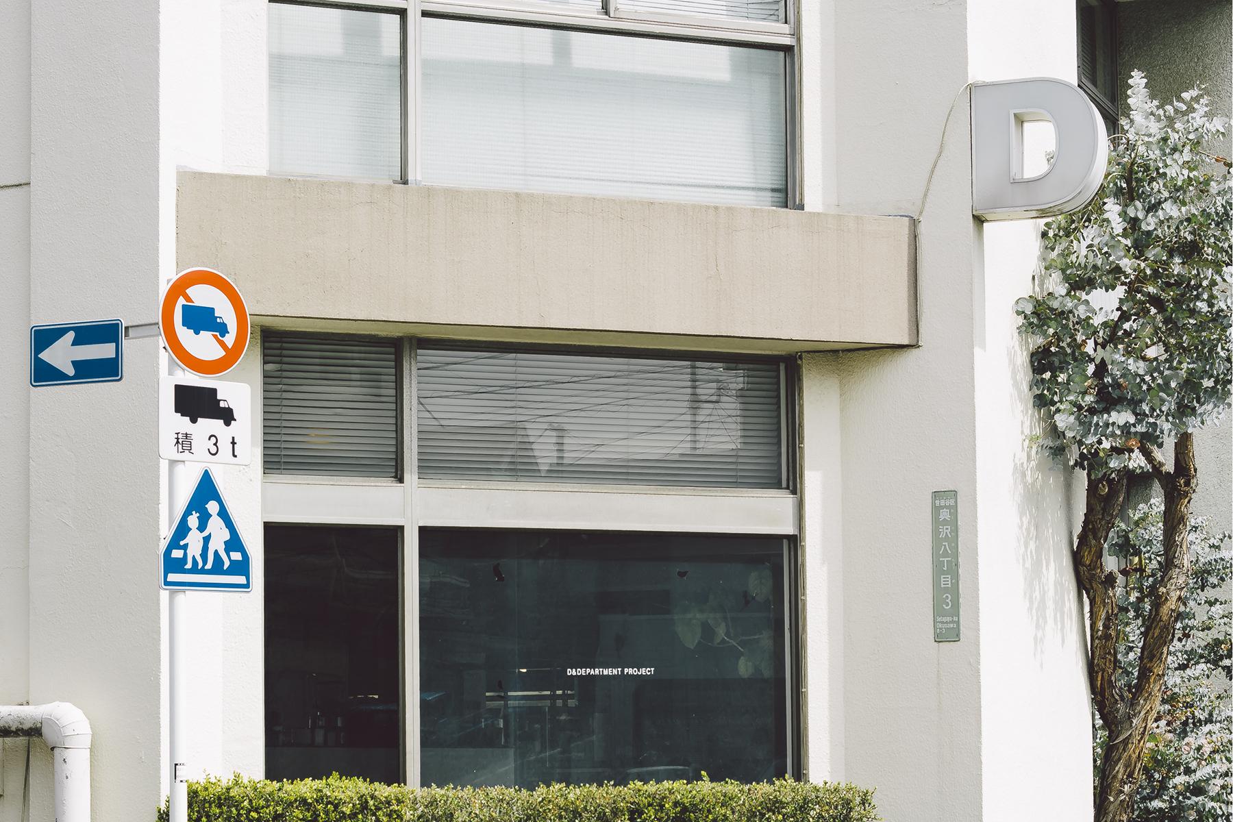 D&Department 東京店位於九品仏駅步行約10分鐘路程,雖然與自由之丘僅有1站之隔,但能馬上感受到與「市中心」截然不同的住宅氣氛。