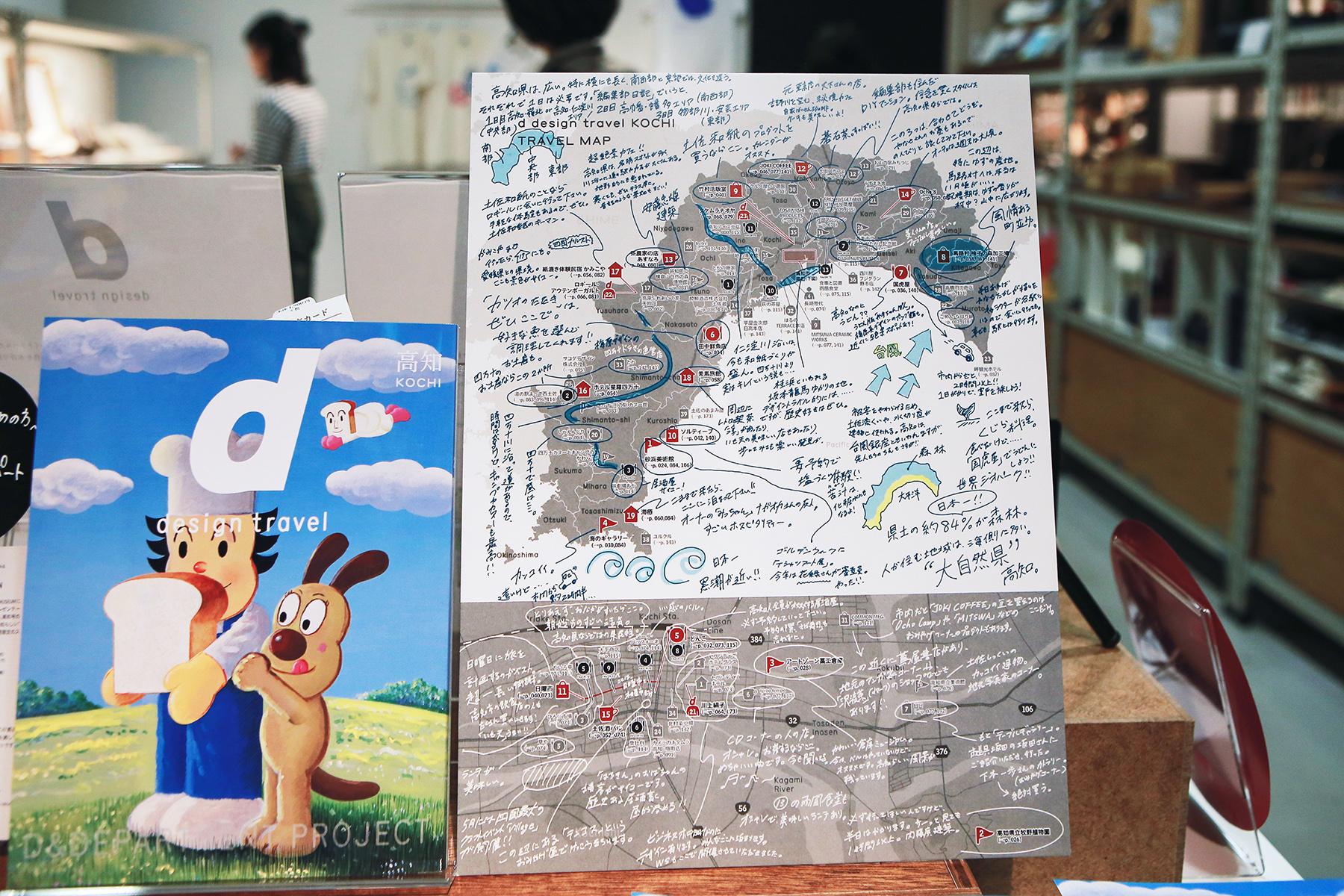每次新刊發行,D&D都會在渋谷的d47 Meseum舉辦一檔展覽,且在食堂推出限定的地方定食,將雜誌內容實體化。展覽現場也能一賭《d design travel》編輯部的手稿記錄。