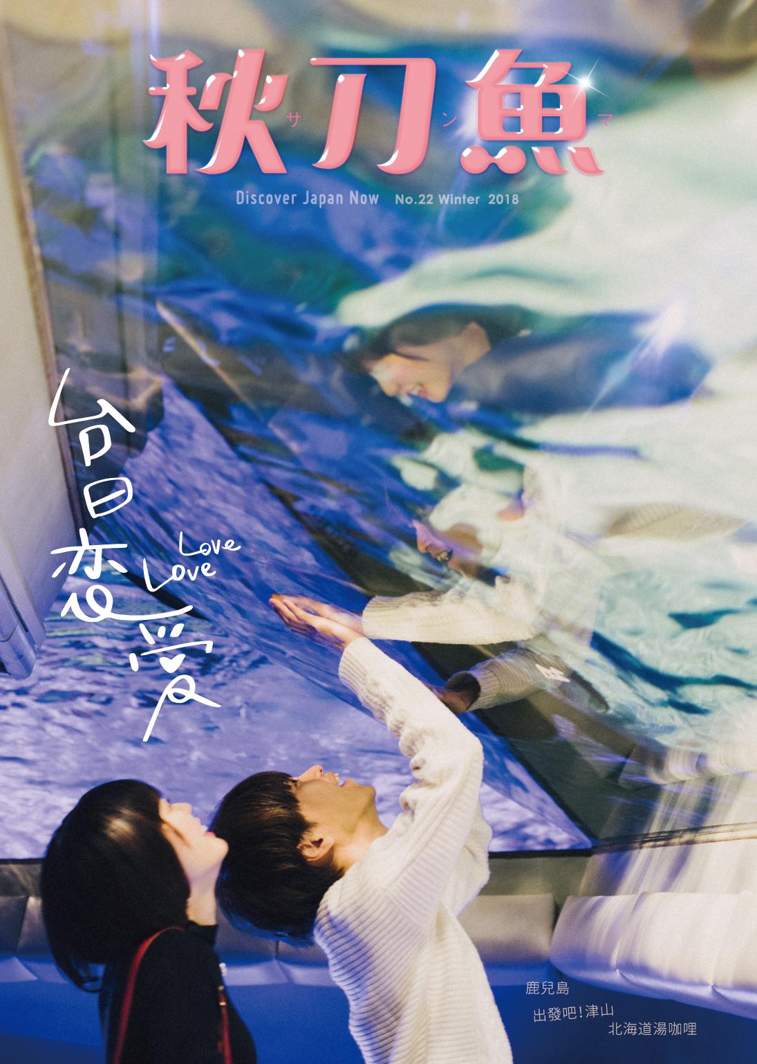 秋刀魚 第22期  〈B級美食 台日參戰〉  在庫  ﹥20