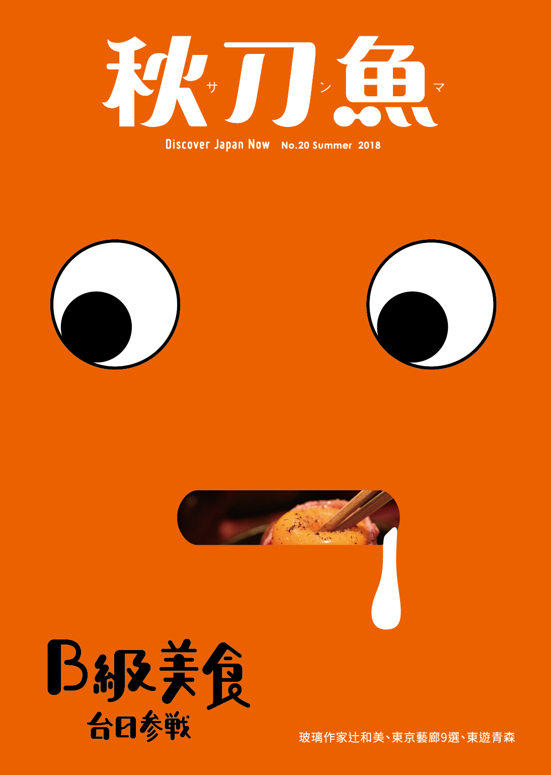 秋刀魚 第20期  〈B級美食 台日參戰〉  在庫  ﹥20