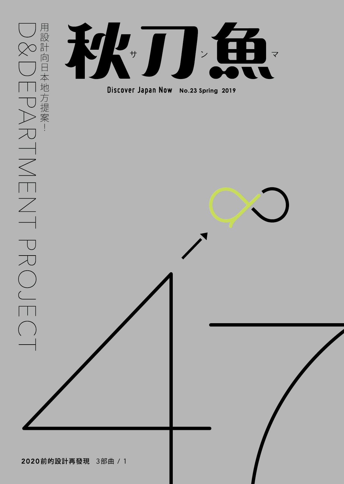 2019年3月號第23期  〈用設計向日本地方提案!D&Department Project〉
