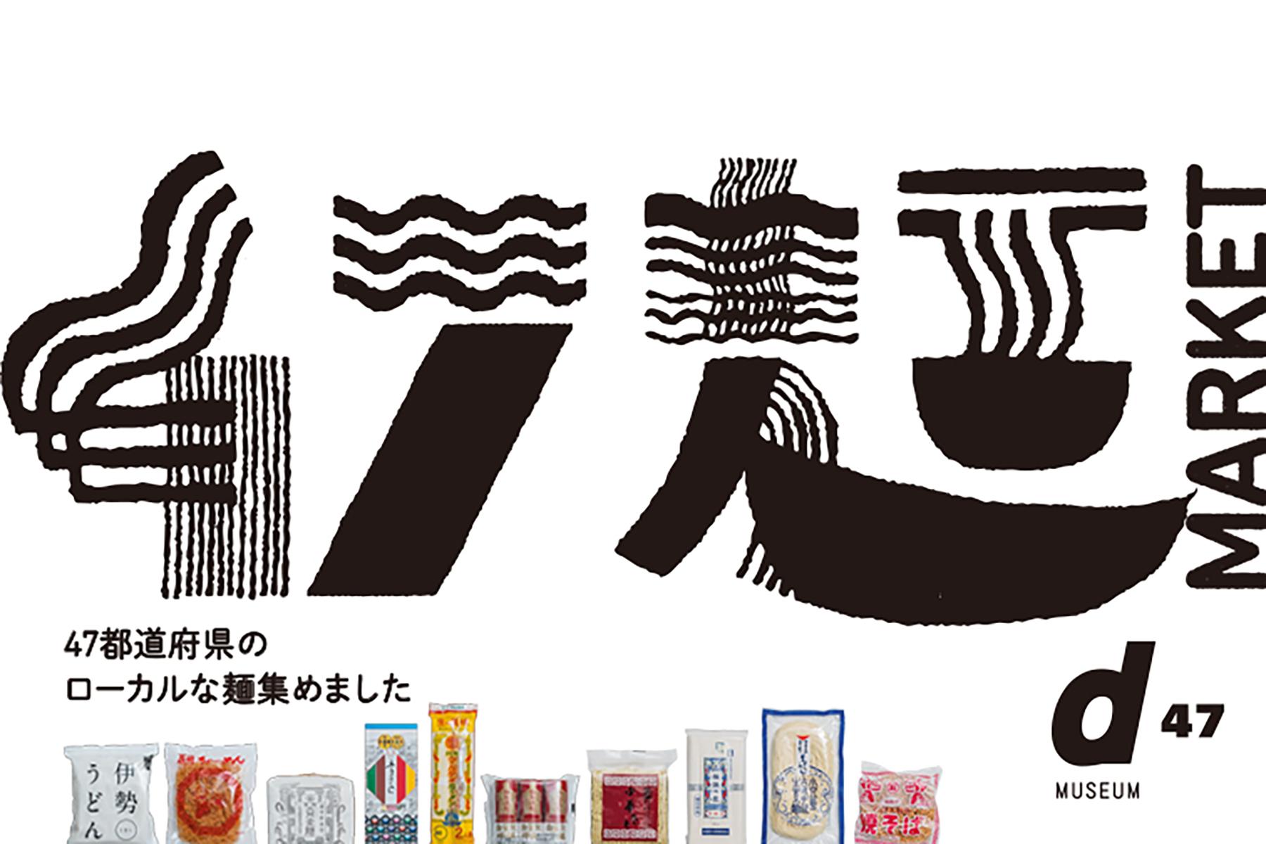 2017年推出的「47都道府縣當地麵條,看日本料理個性」則是網羅47都道府縣的在地麵條,挑選標準不只好吃、使用當地食材,更要以此分析地飲食習慣。展出同時可購買麵條回家,真實體驗47種吃麵的方式。