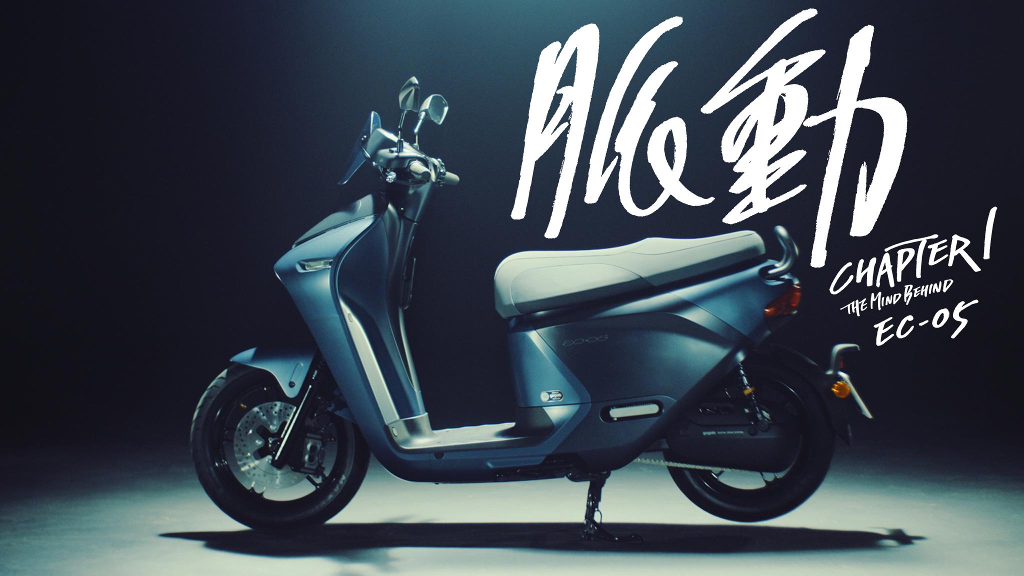 YAMAHA EC-05_04_請務必載明出處Provided by Yamaha Motor Co., Ltd.jpg