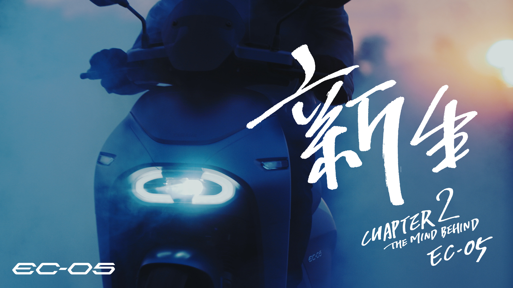 YAMAHA EC-05_05_請務必載明出處Provided by Yamaha Motor Co., Ltd.jpg