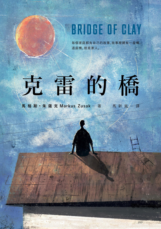 02《克雷的橋》l 誠品書店2019上半年暢銷小說Top 10.jpg