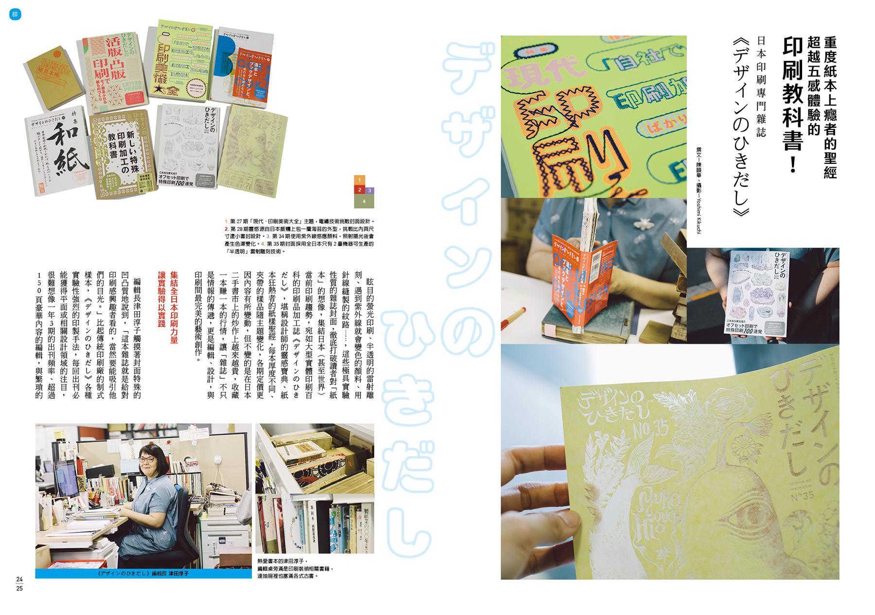 秋刀魚24_露出頁面3.jpg