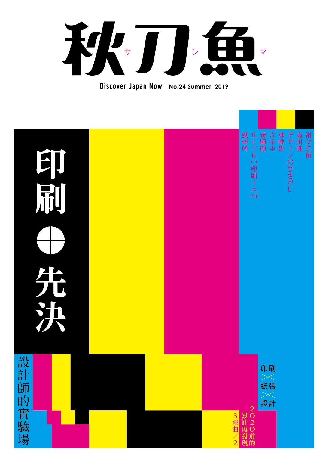 2019年夏季號第24期  〈印刷先決!!! 設計師的實驗場〉