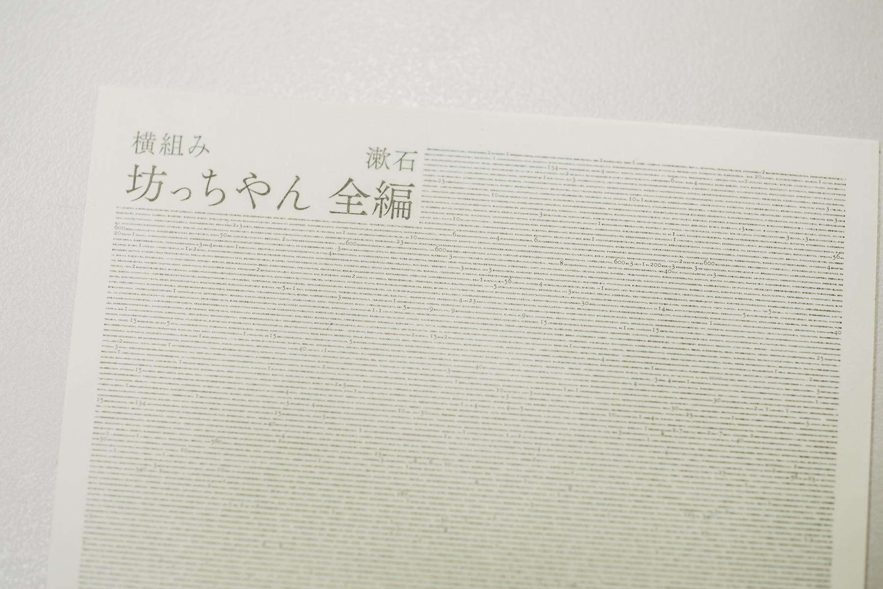 祖父江慎把《少爺》全文縮小成只有明信片大小的版本。