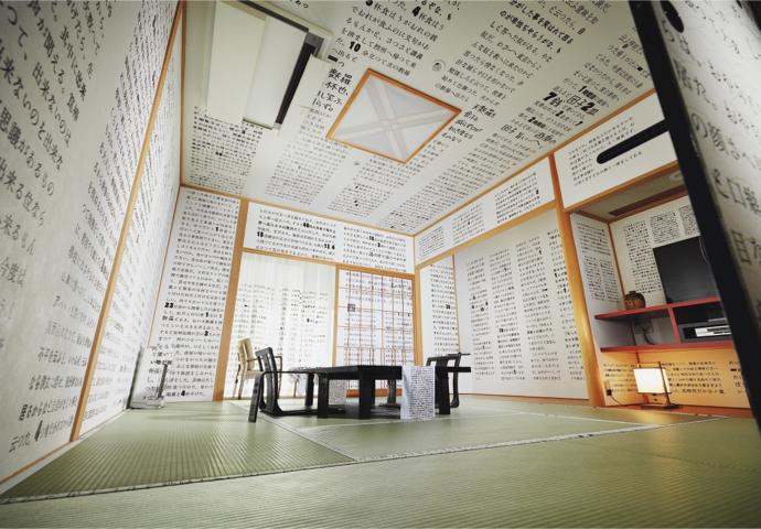 道後溫泉藝術季期間,祖父江慎將《少爺》轉化成裝置「 部屋本 坊っちやん 」,亦是該藝術季最大的藝術裝置。
