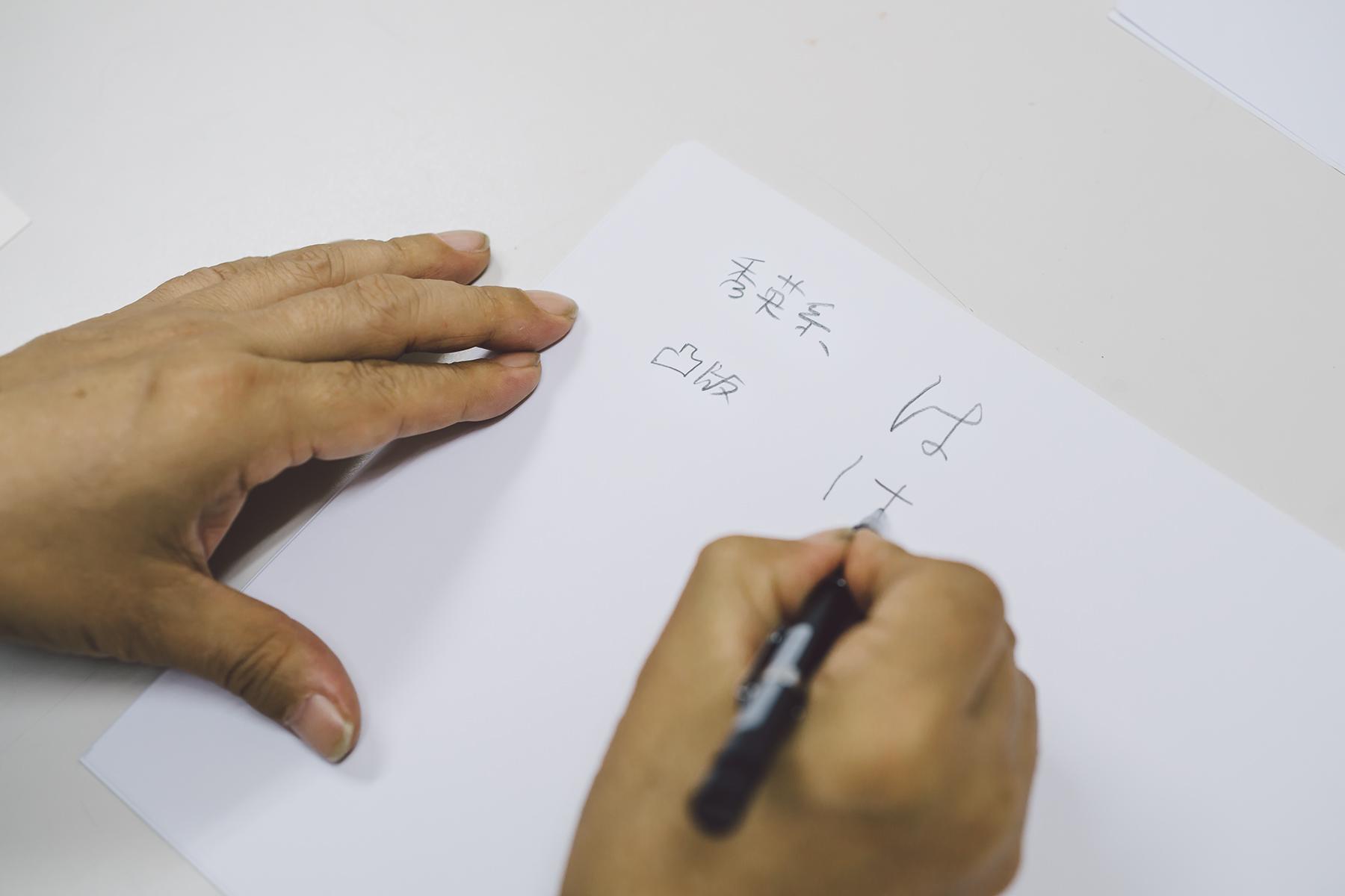 祖父江慎觀看文字的方式是從畫面構造切入,認為不同內文就要使用不同字體,才符合設計的一環,並徒手寫下秀英明朝體、黑體間的差異。