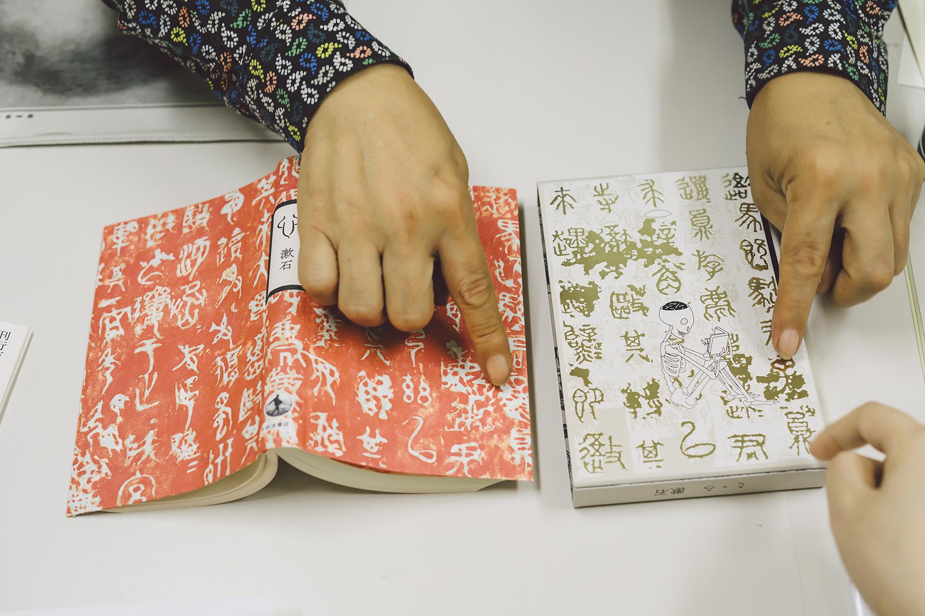 祖父江慎在夏目漱石百年紀念版的《心》復刻夏目漱石原畫,並還原雕刻圖章、序言以及夏目漱石用紅筆親手秋改的校對版面。