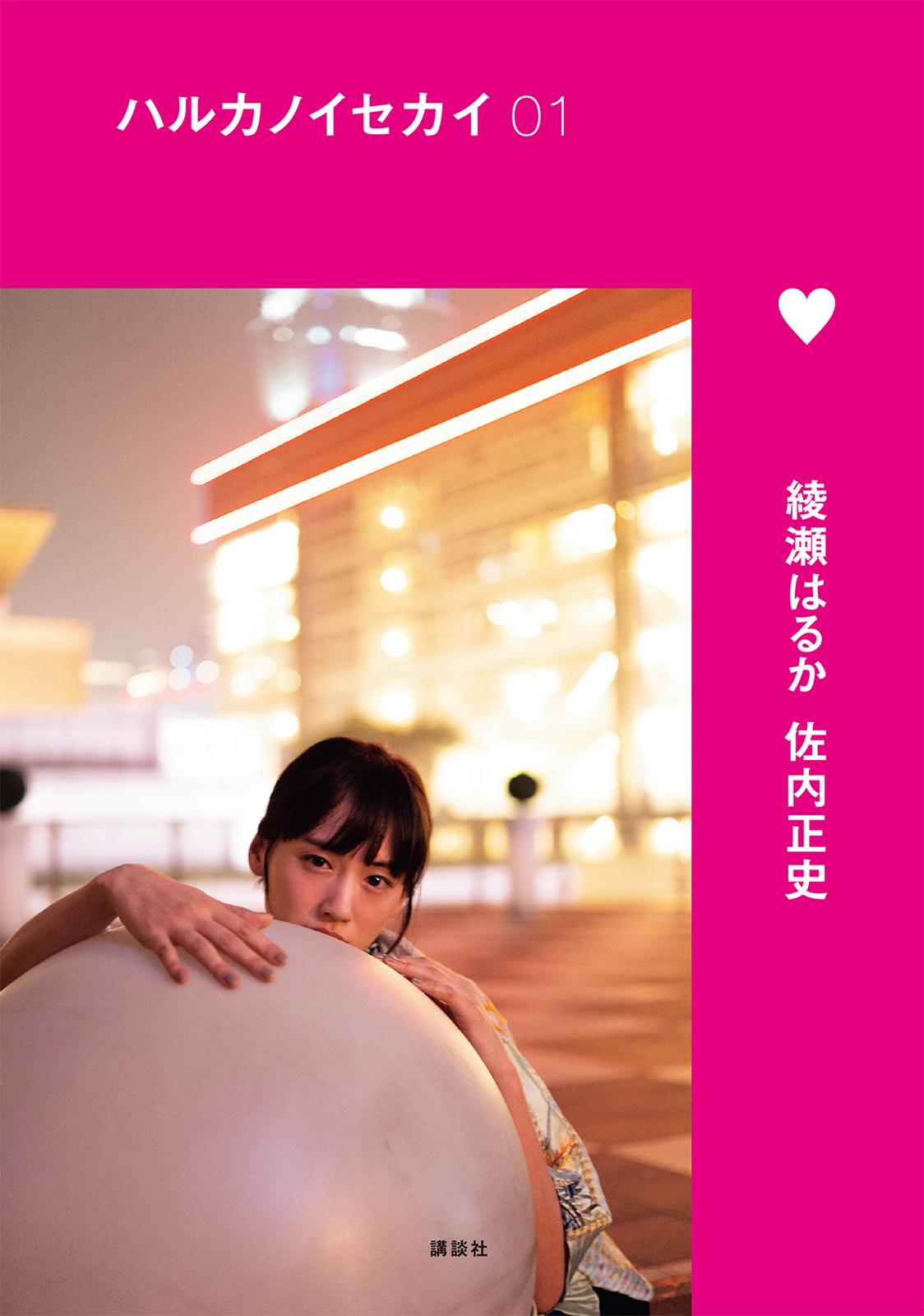 harukanoisekai_cover.jpg