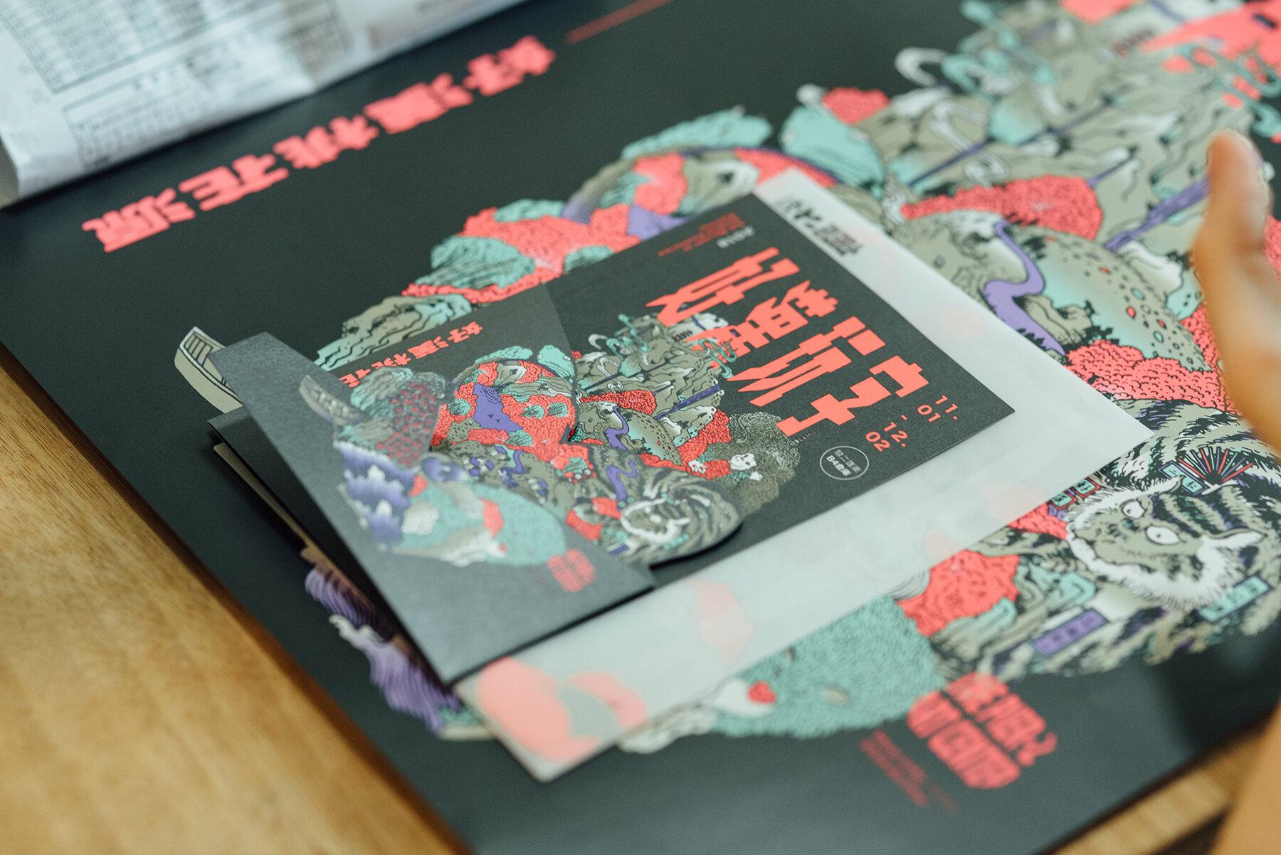 「好漢玩字節」中以特殊色運用於邀請卡、海報、票券等製作物,透過印刷技巧強化視覺整體性。