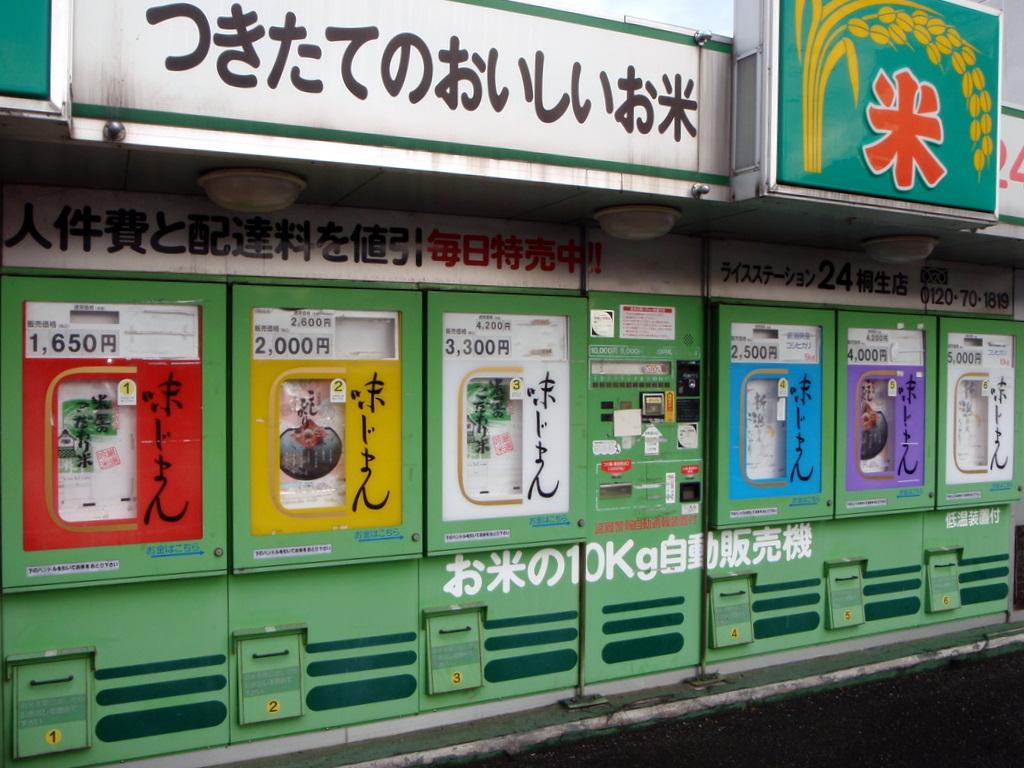 vendingrice.jpg