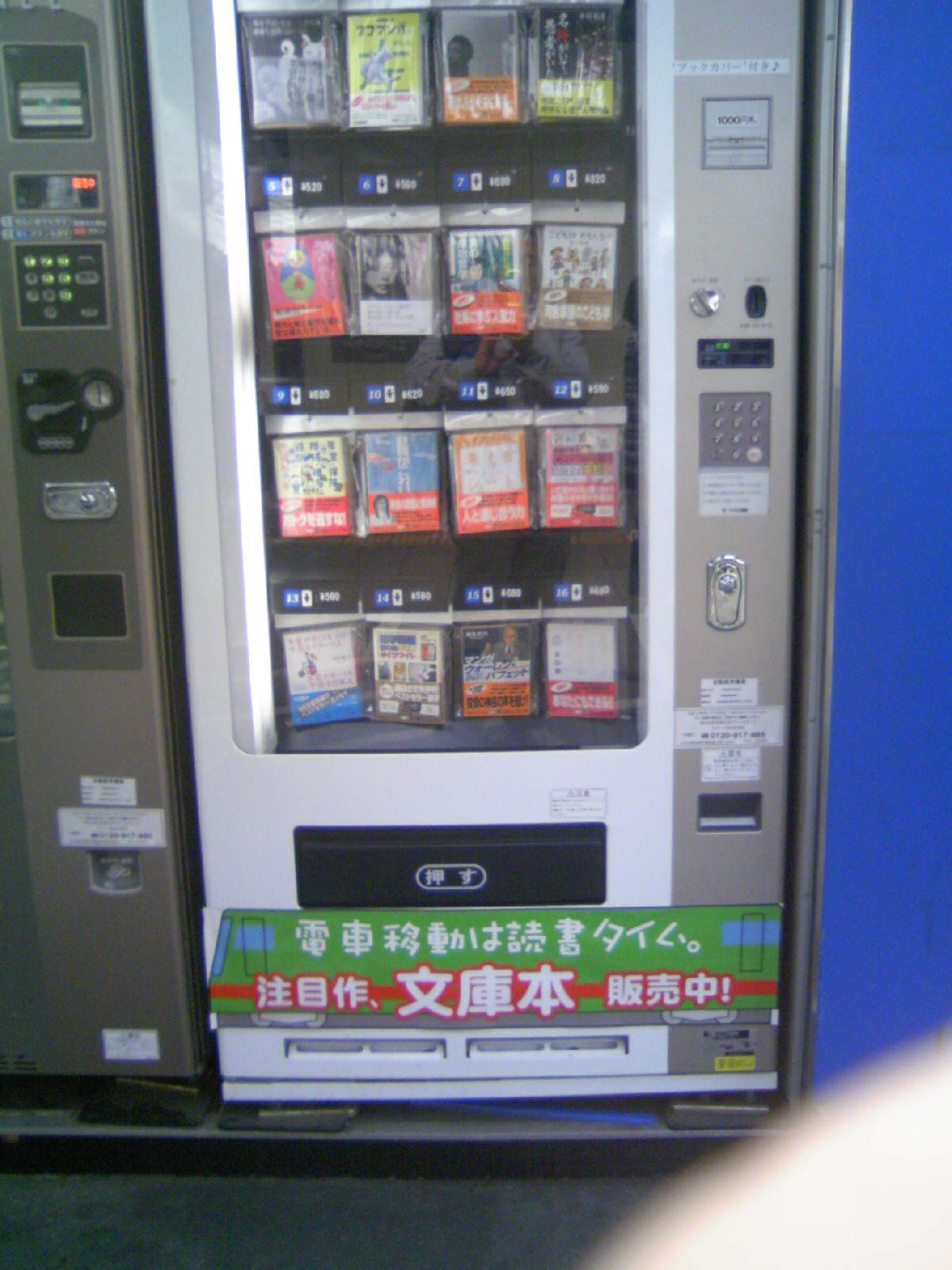 vendingbooks.jpg