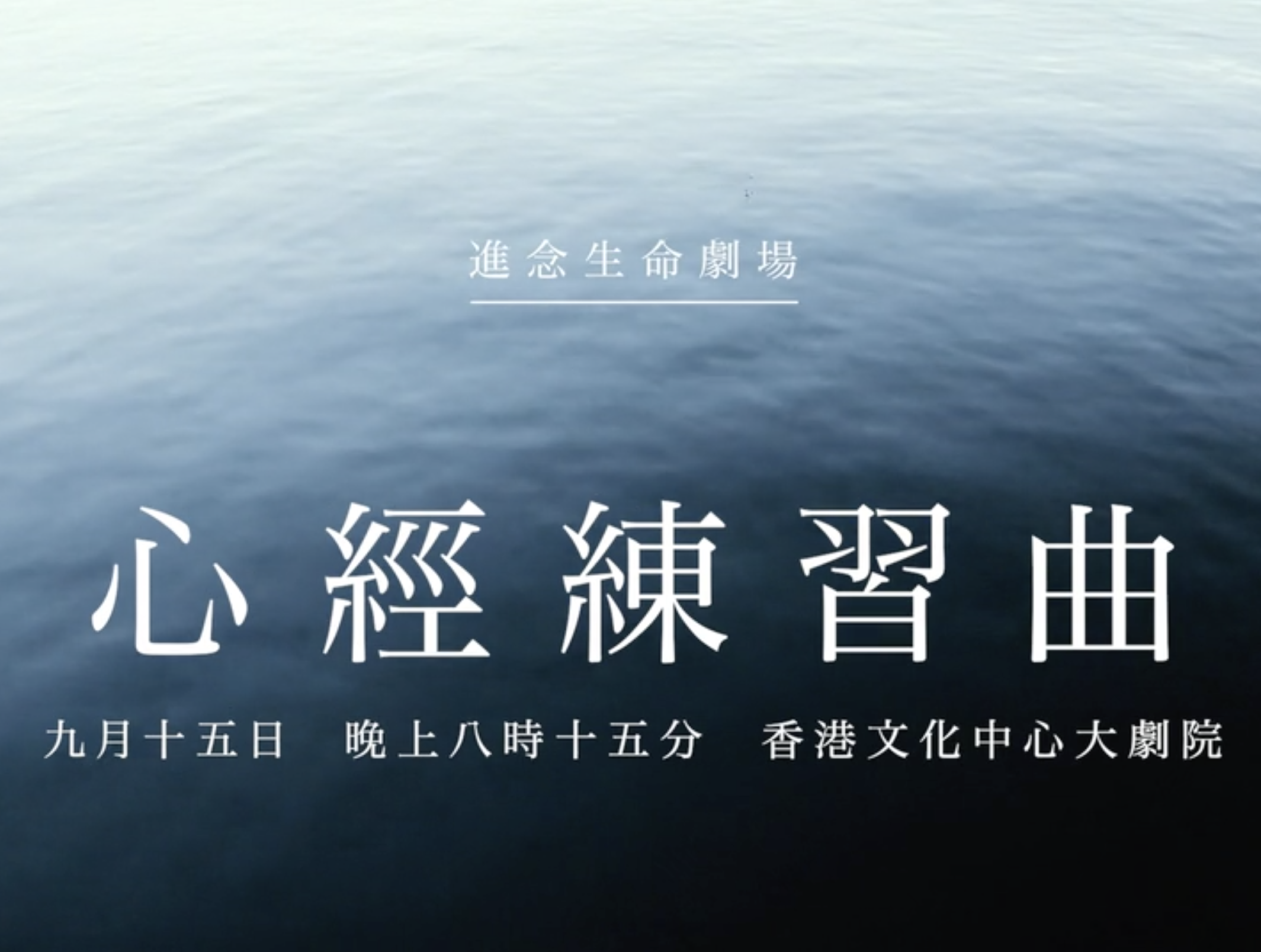 zuni x KJ Wong/ Concept Trailer - 心經練習曲音樂會 宣傳短片First Lesson In Heart Sutra Promotional Trailer