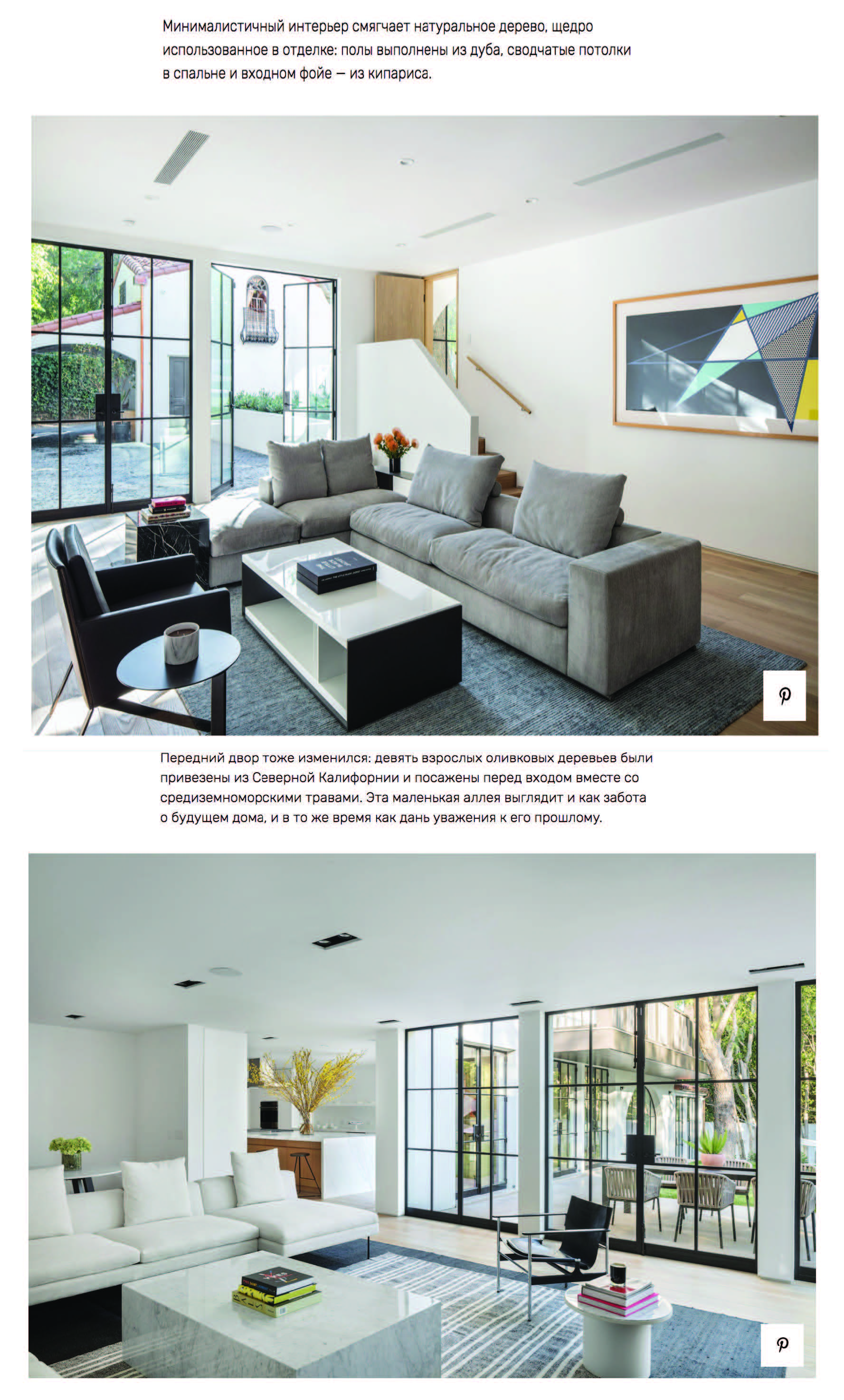AD RUSSIA - AUGUST 2019 - STANDARD