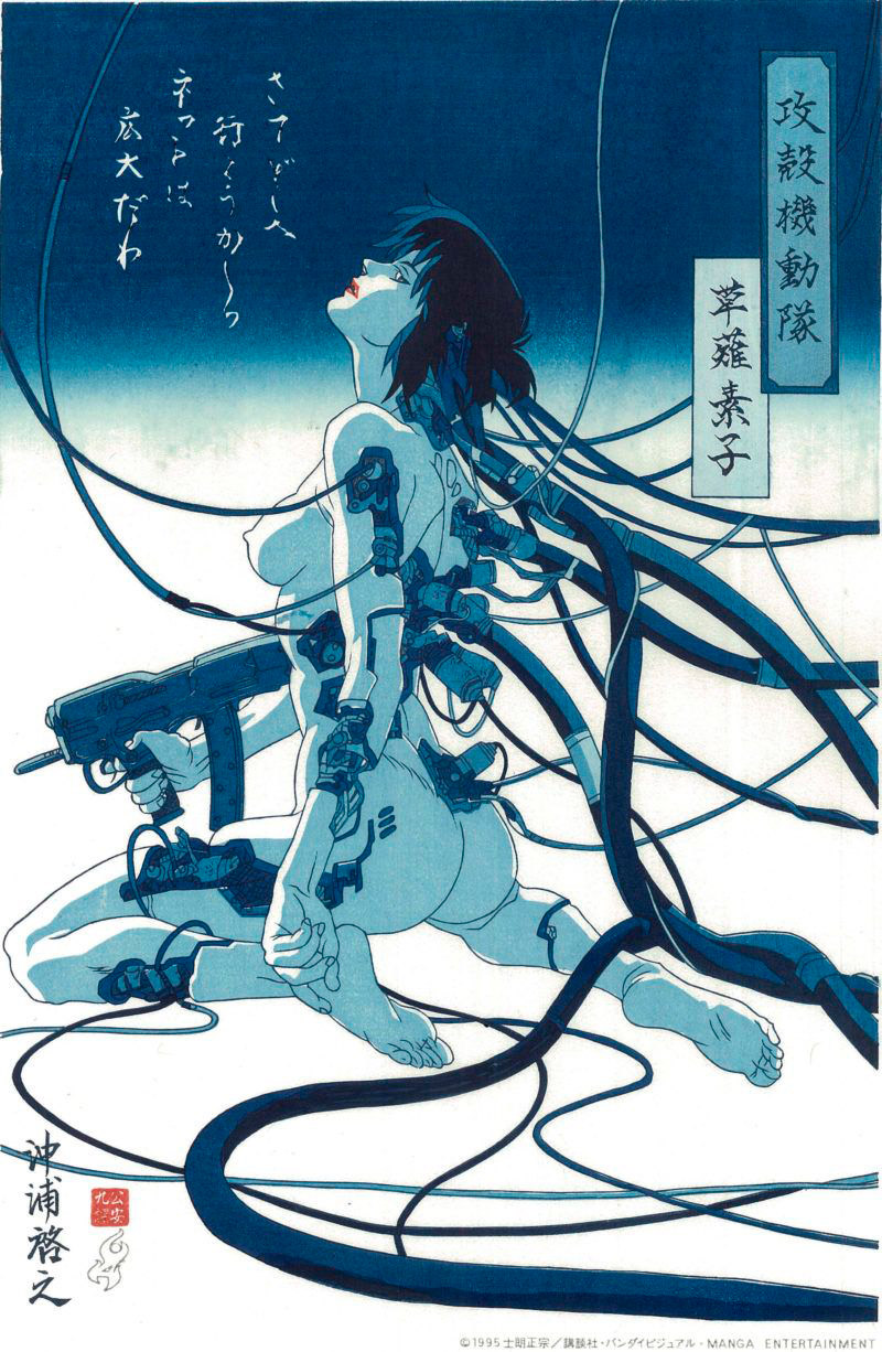 La cyborg Motoko Kusanagi est très connectée dans Ghost in the Shell, film d'animation de Mamoru Oshii (1995), adapté du manga de Masamune Shirow (1989 – 1991)