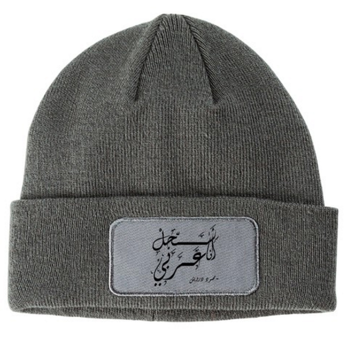 "Hat print by Noura Ballout - translates to ""Write Down, I am an Arab."" This is the title of a poem written in 1964 that landed Mahmoud Darwish in prison."