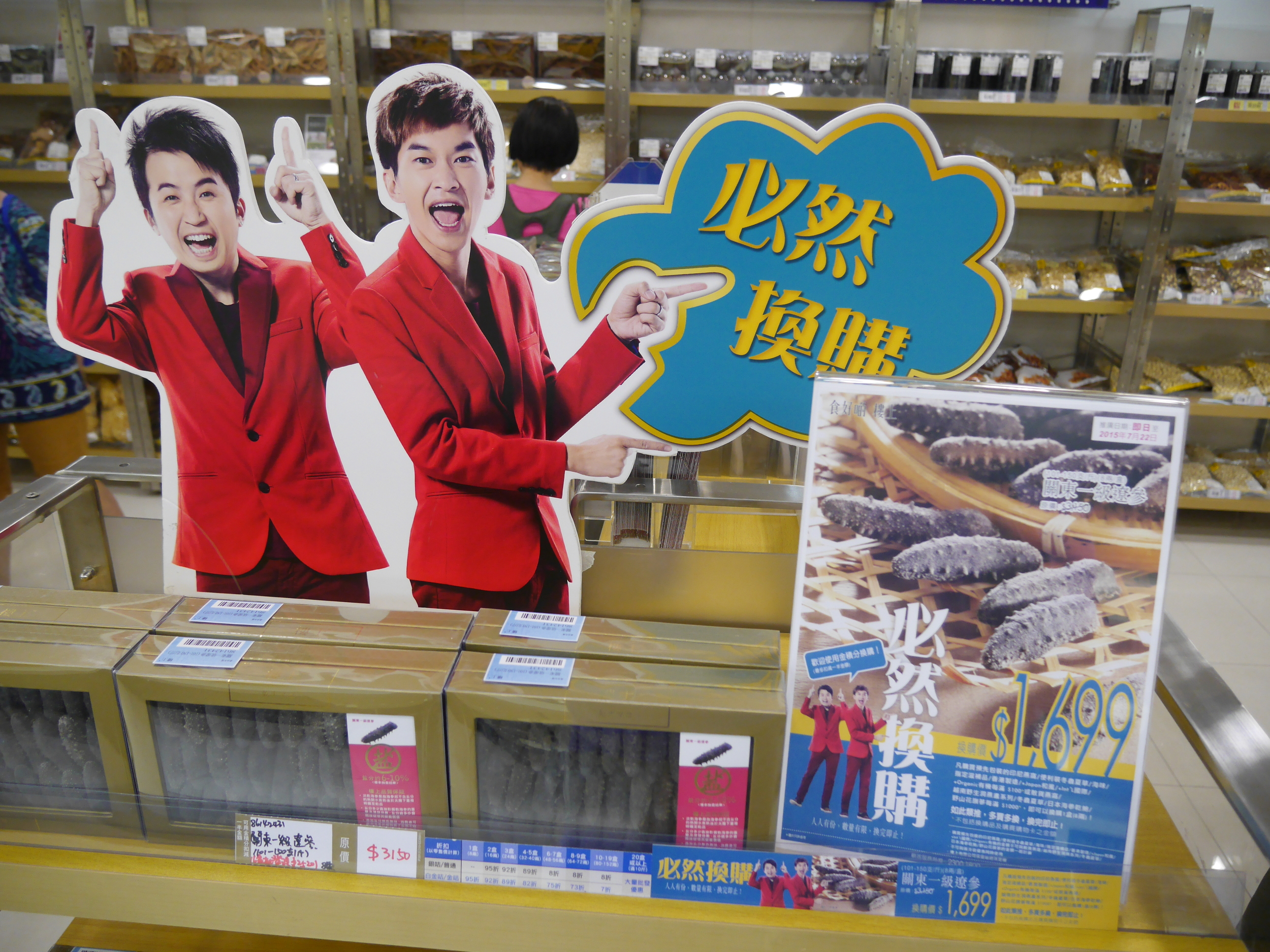 Isn't everyone this excited about dried sea cucumber? Especially when it's only like $400/box!
