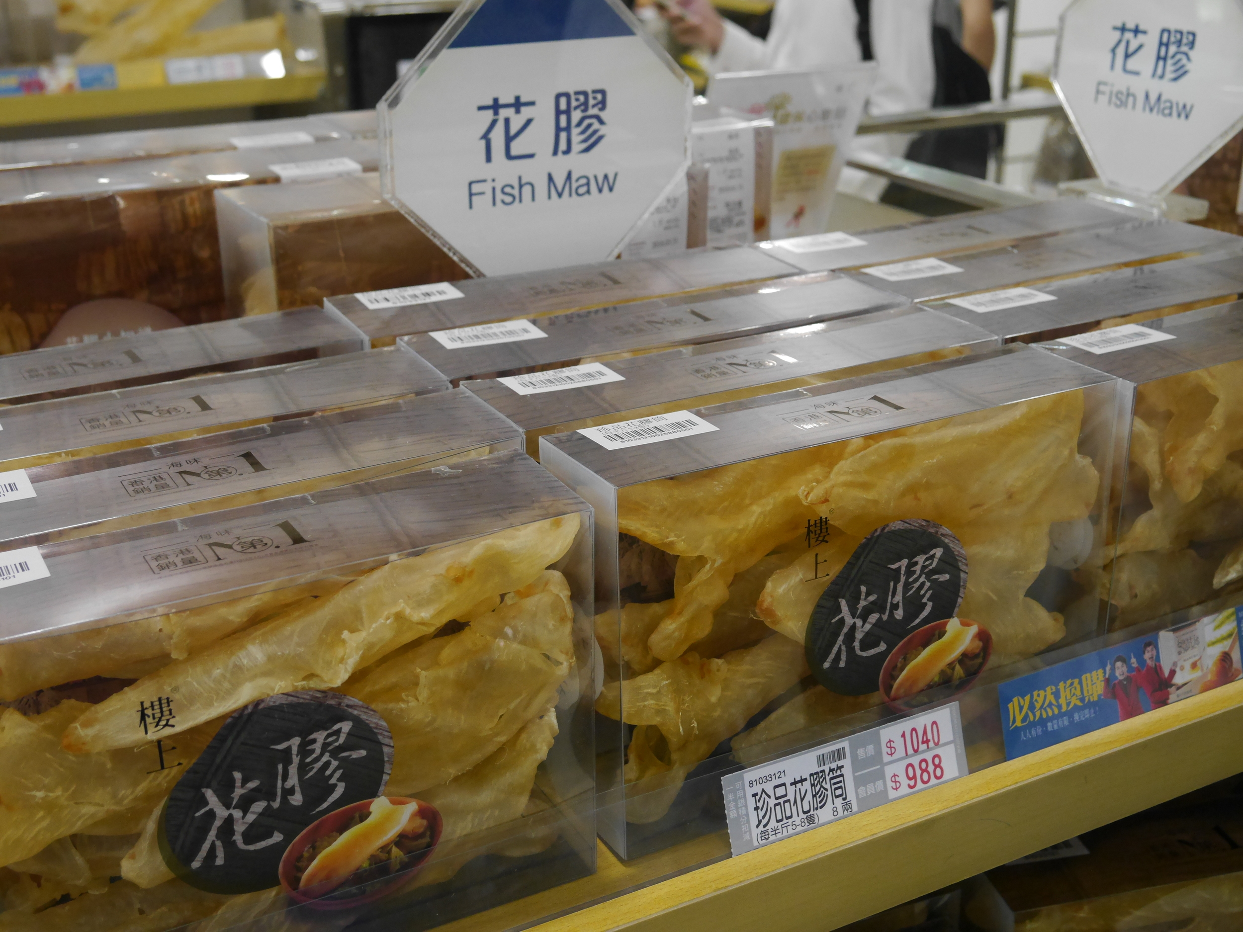 Fish maw (aka swim bladder). These are relatively small, so only around $135/box.