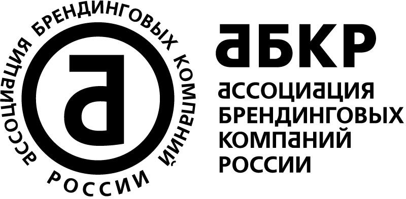Член Ассоциации брендинговых компаний России