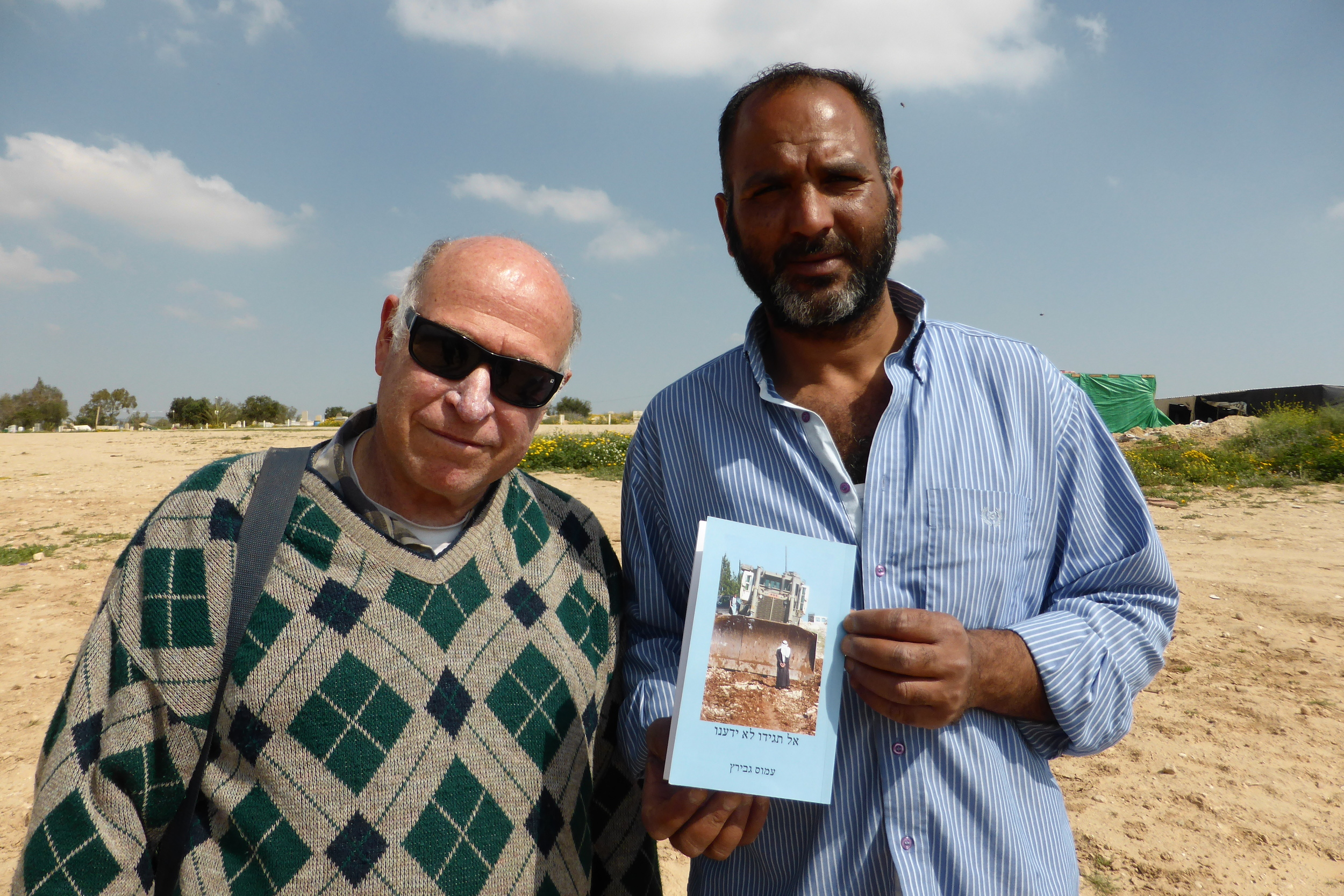 Amos Gvirtz and friend Aziz show Amos's new book, to be published in Hebrew in April. Aziz is one of the residents of El Araqib village in the Negev, which has been demolished over 80 times.