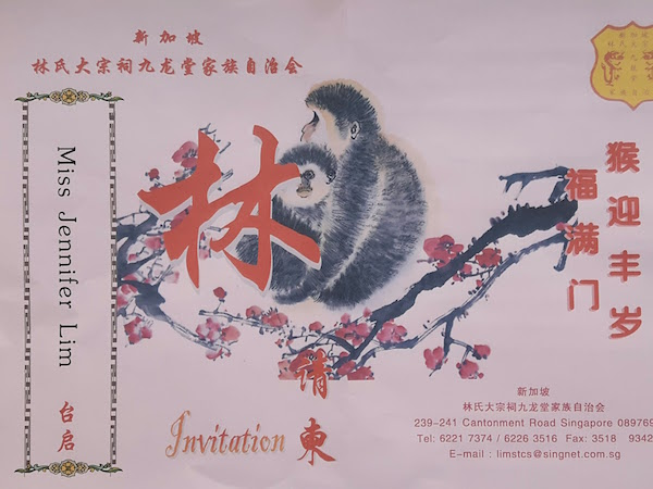 A recent invite to a Chinese New Year dinner!