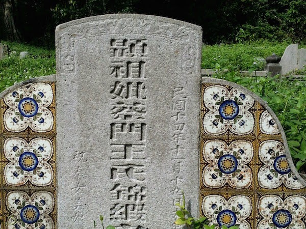 Delicate design of  English transfer print  tiles on a gravestone.