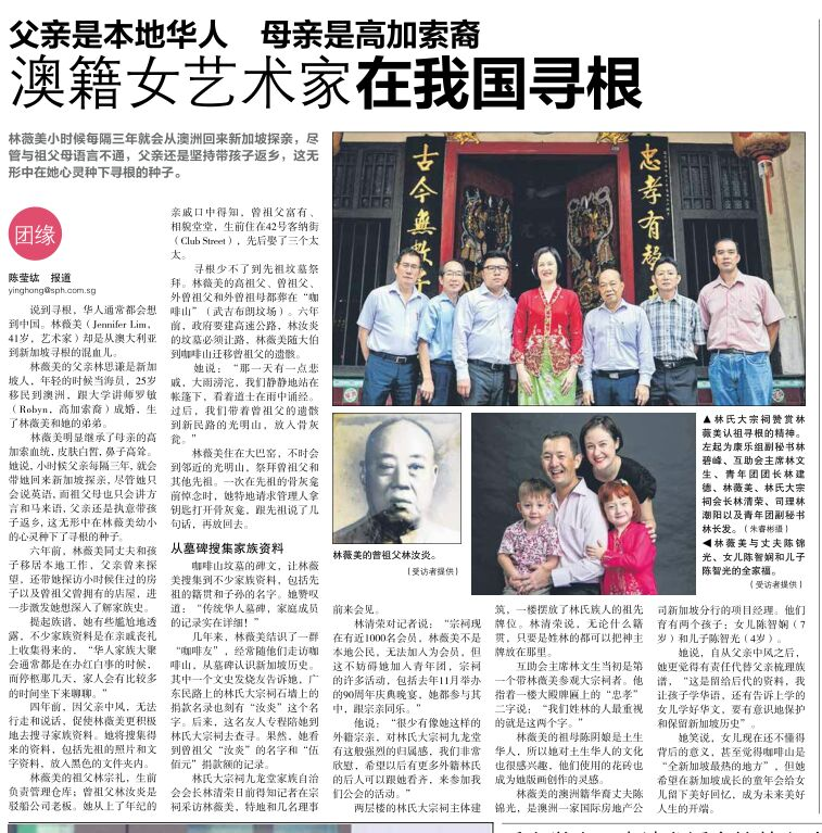press-180326-zaobao-lim-clan.jpeg