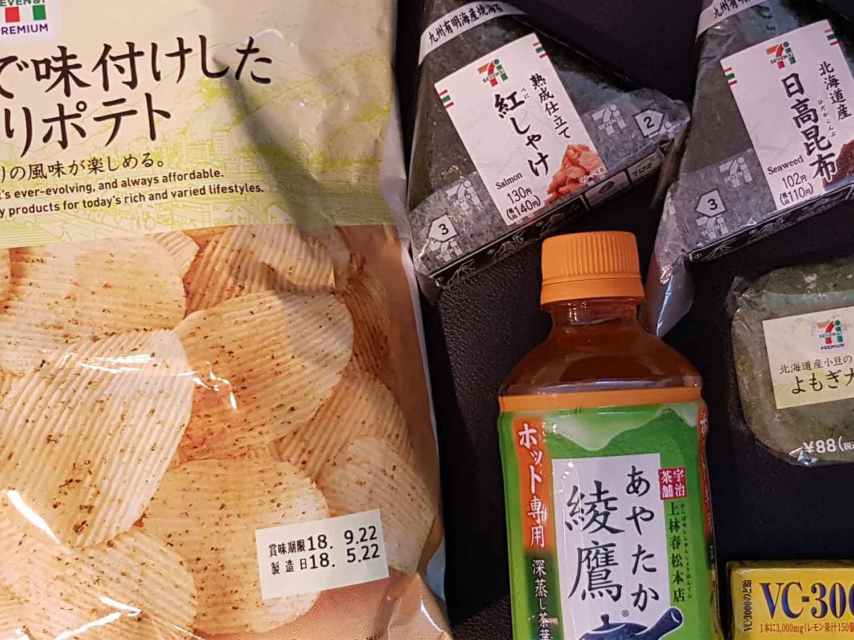 Seaweed chips, seaweed rice balls and green tea
