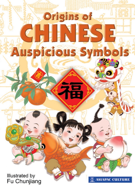 origins of chinese auspicious symbols-book.jpg